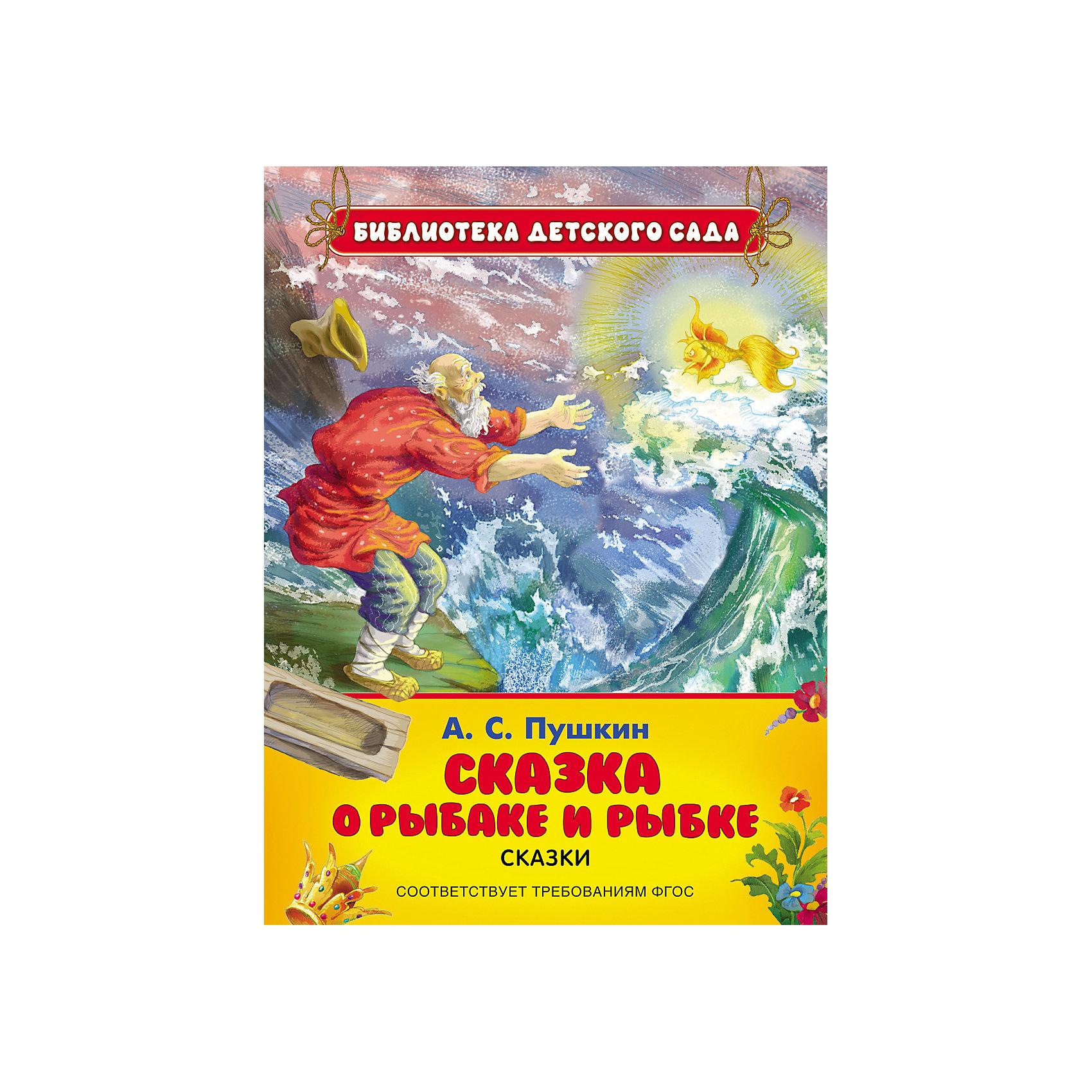 Росмэн Сказка о рыбаке и рыбке, А. Пушкин художественные книги росмэн сказка о рыбаке и рыбке пушкин а с