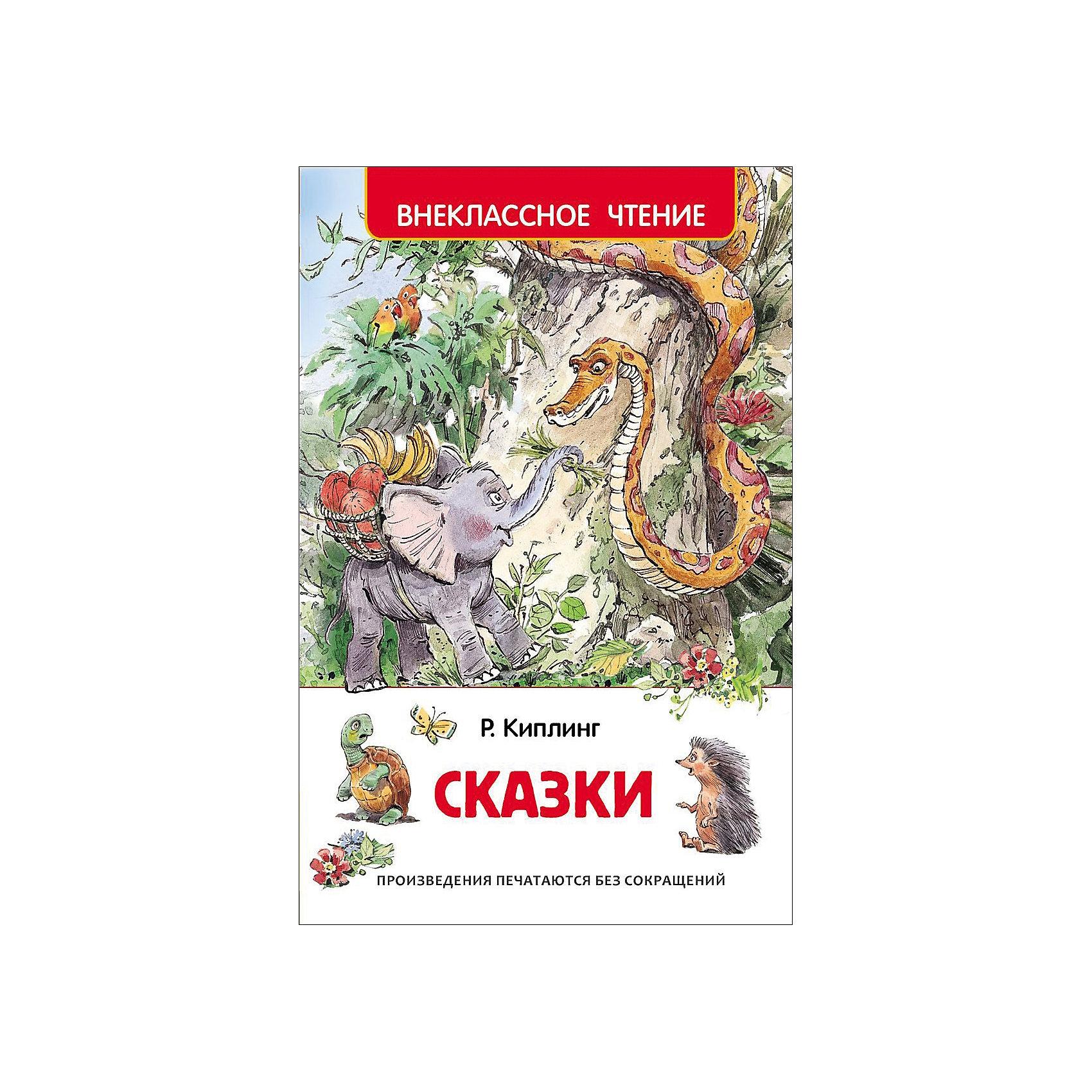 Сказки, Р. КиплингХарактеристики товара:<br><br>- цвет: разноцветный;<br>- материал: бумага;<br>- количество страниц: 128;<br>- формат: 20,5 x 13,5 см;<br>- обложка: твердая;<br>- возраст: 7+;<br>- содержание: Откуда у Кита такая глотка, Отчего у Верблюда горб, Слонёнок, Откуда взялись Броненосцы, Кошка, гулявшая сама по себе, Откуда у Носорога шкура, Рикки-Тикки-Тави.<br><br>Р. Киплинг – известный и всеми любимый писатель. Чуковский К. – автор классического перевода знаменитых сказок. В сборник вошли несколько самых значимых сказок, которые любимы и взрослыми и детьми. Истории Киплинга – идеальный вариант при выборе чтения литературы на ночь. В книге есть яркие и красочные иллюстрации, привлекающие внимание малыша и способные привить любовь к книгам. Все материалы, использованные при производстве издания, соответствуют всем стандартам качества и безопасности. <br><br>Издание Сказки, Р. Киплинг от компании Росмэн можно приобрести в нашем интернет-магазине.<br><br>Ширина мм: 205<br>Глубина мм: 135<br>Высота мм: 10<br>Вес г: 192<br>Возраст от месяцев: 84<br>Возраст до месяцев: 108<br>Пол: Унисекс<br>Возраст: Детский<br>SKU: 5109882