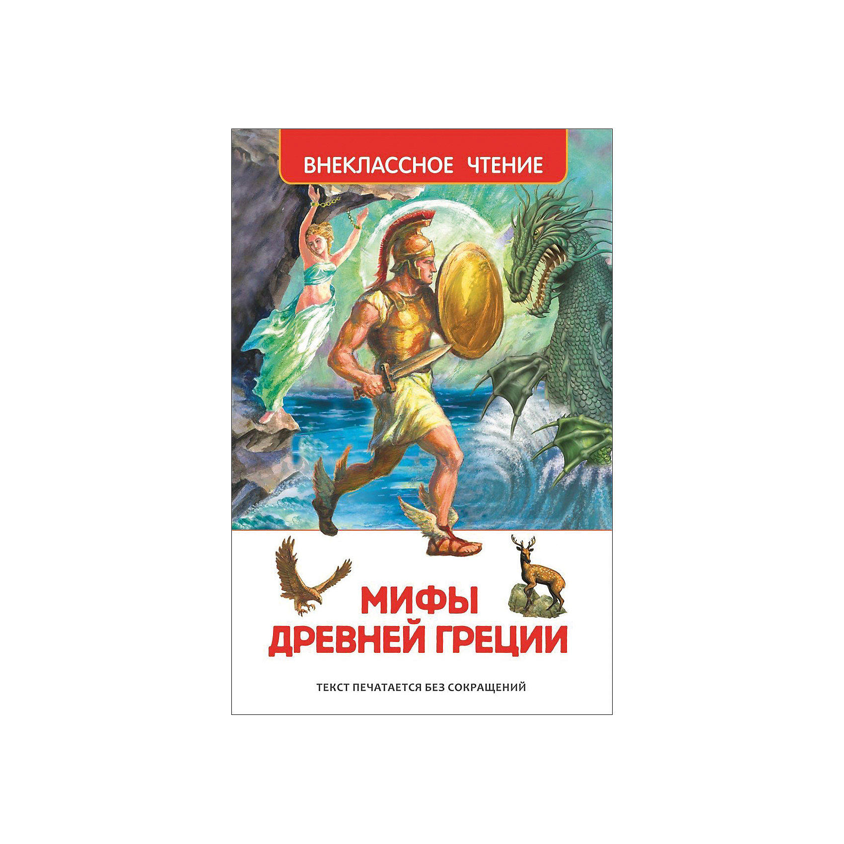 Росмэн Мифы и легенды Древней Греции макдональд ф мифы и легенды энциклопедия для детей