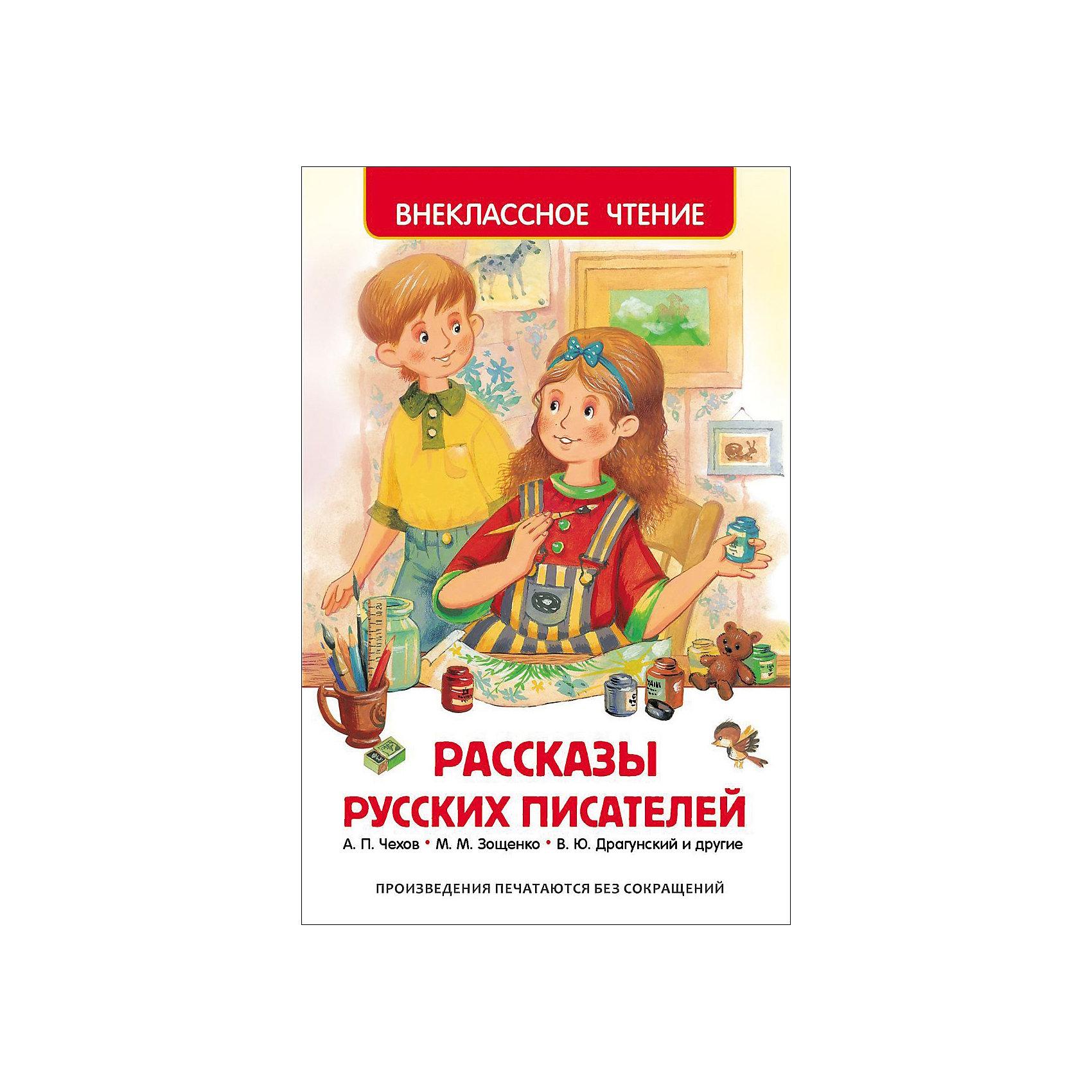 Росмэн Рассказы русских писателей книги никея старинные рождественские рассказы русских писателей