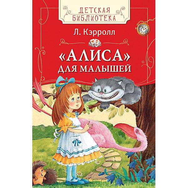 Алиса для малышей, Л. КэрроллКэррол Л.<br>Характеристики товара:<br><br>- цвет: разноцветный;<br>- материал: бумага;<br>- страниц: 64;<br>- обложка: твердая;<br>- иллюстрации.<br><br>Эта интересная книга с иллюстрациями станет отличным подарком для ребенка. Она содержит в себе поучительные и захватывающие приключения, эту книгу любит не одно поколение! Талантливый иллюстратор дополнил книгу качественными рисунками, которые помогают ребенку проникнуться духом сказки.<br>Чтение - отличный способ активизации мышления, оно помогает ребенку развивать зрительную память, концентрацию внимания и воображение. Издание произведено из качественных материалов, которые безопасны даже для самых маленьких.<br><br>Издание Алиса для малышей, Л. Кэрролл от компании Росмэн можно купить в нашем интернет-магазине.<br><br>Ширина мм: 222<br>Глубина мм: 143<br>Высота мм: 8<br>Вес г: 162<br>Возраст от месяцев: 36<br>Возраст до месяцев: 72<br>Пол: Унисекс<br>Возраст: Детский<br>SKU: 5109894