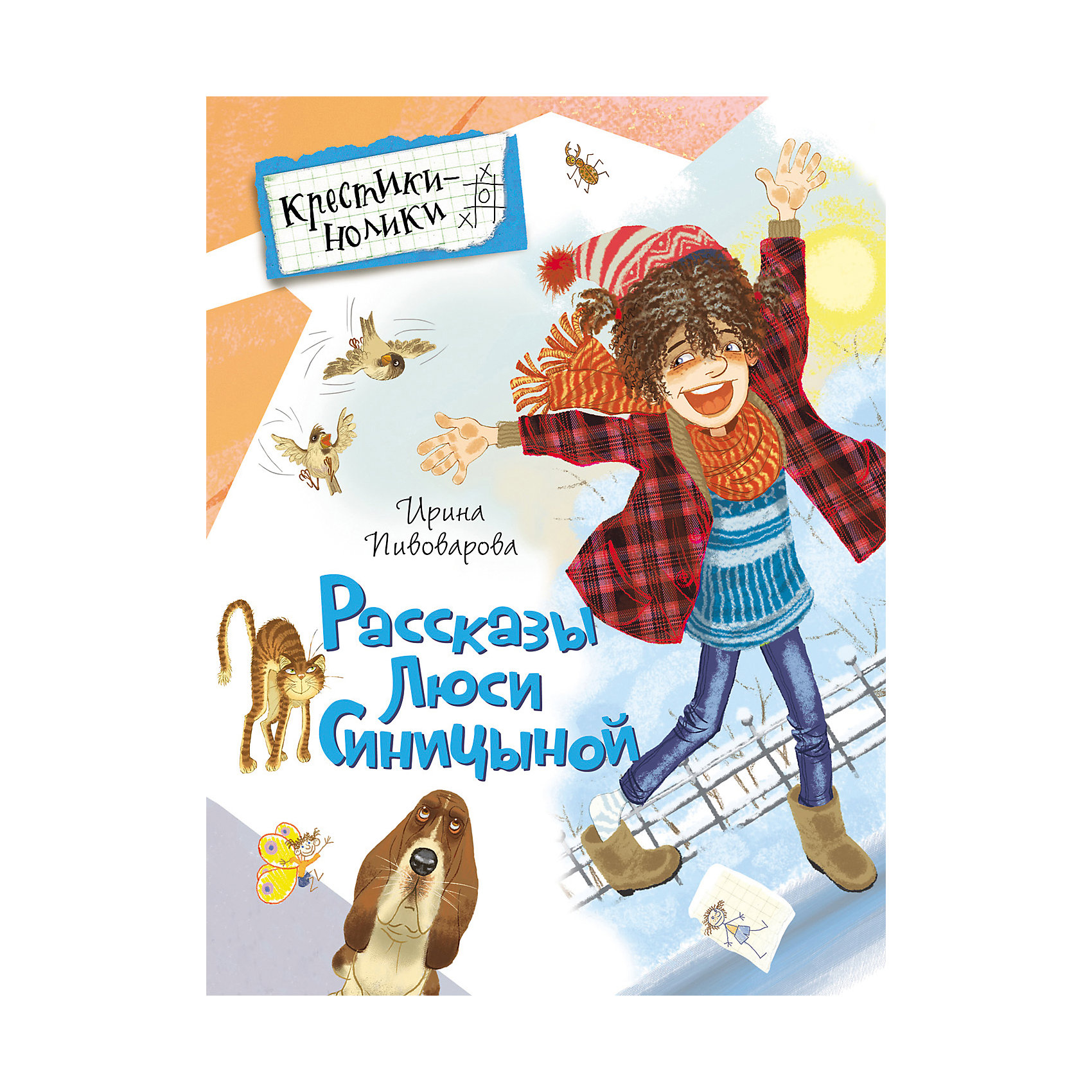 Рассказы Люси Синицыной, И. ПивовароваХарактеристики товара:<br><br>- цвет: разноцветный;<br>- материал: бумага;<br>- страниц: 128;<br>- формат: 22 x 17 см;<br>- обложка: твердая;<br>- иллюстрации.<br><br>Эта интересная книга с иллюстрациями станет отличным подарком для ребенка. Она содержит в себе поучительные и смешные истории, которые позволят детям еще больше полюбить чтение. Талантливый иллюстратор дополнил книгу качественными рисунками, которые помогают ребенку проникнуться особым духом историй.<br>Чтение - отличный способ активизации мышления, оно помогает ребенку развивать зрительную память, концентрацию внимания и воображение. Издание произведено из качественных материалов, которые безопасны даже для самых маленьких.<br><br>Издание Рассказы Люси Синицыной, И. Пивоварова от компании Росмэн можно купить в нашем интернет-магазине.<br><br>Ширина мм: 220<br>Глубина мм: 168<br>Высота мм: 10<br>Вес г: 310<br>Возраст от месяцев: 84<br>Возраст до месяцев: 108<br>Пол: Унисекс<br>Возраст: Детский<br>SKU: 5109900