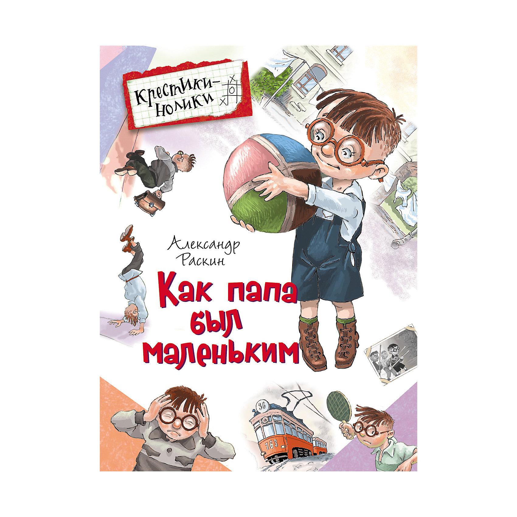 Как папа был маленьким, А. РаскинРассказы и повести<br>Характеристики товара:<br><br>- цвет: разноцветный;<br>- материал: бумага;<br>- страниц: 144;<br>- формат: 22 x 17 см;<br>- обложка: твердая;<br>- иллюстрации.<br><br>Эта интересная книга с иллюстрациями станет отличным подарком для ребенка. Она содержит в себе поучительные и смешные истории, которые позволят детям еще больше полюбить чтение. Талантливый иллюстратор дополнил книгу качественными рисунками, которые помогают ребенку проникнуться особым духом историй.<br>Чтение - отличный способ активизации мышления, оно помогает ребенку развивать зрительную память, концентрацию внимания и воображение. Издание произведено из качественных материалов, которые безопасны даже для самых маленьких.<br><br>Издание Как папа был маленьким, А. Раскин от компании Росмэн можно купить в нашем интернет-магазине.<br><br>Ширина мм: 220<br>Глубина мм: 168<br>Высота мм: 12<br>Вес г: 339<br>Возраст от месяцев: 84<br>Возраст до месяцев: 108<br>Пол: Унисекс<br>Возраст: Детский<br>SKU: 5109901