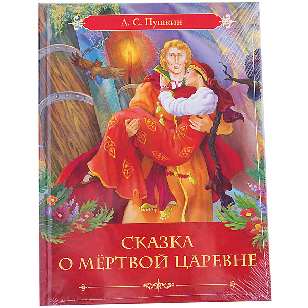Купить Сказка о мертвой царевне, А. С. Пушкин, Росмэн, Россия, Унисекс