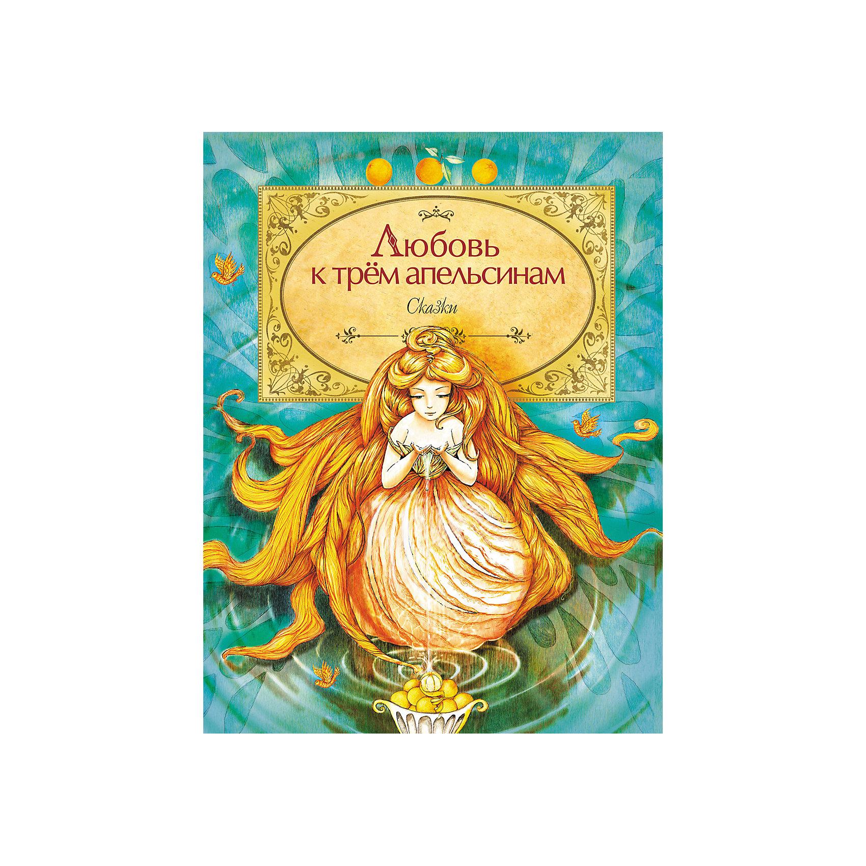 Любовь к трем апельсинамХарактеристики товара:<br><br>- цвет: разноцветный;<br>- материал: бумага;<br>- количество страниц: 48;<br>- обложка: твердая;<br>- цветные иллюстрации;<br>- возраст: 5+.<br><br>Такая книга – неотъемлемая часть домашней библиотеки. Знакомство с итальянской культурой должно происходить в детстве во время чтения знаменитых и значимых произведений, адаптированных специально для детей. Этот сборник народных скозок Италии откроет для ребенка волшебный новый мир чудес. В книге есть яркие и красочные иллюстрации, привлекающие внимание детей и способные привить любовь к книгам. Все материалы, использованные при производстве издания, отвечают требованиям по качеству и безопасности. <br><br>Издание Любовь к трем апельсинам от компании Росмэн можно приобрести в нашем интернет-магазине.<br><br>Ширина мм: 265<br>Глубина мм: 205<br>Высота мм: 7<br>Вес г: 342<br>Возраст от месяцев: 36<br>Возраст до месяцев: 72<br>Пол: Унисекс<br>Возраст: Детский<br>SKU: 5109904