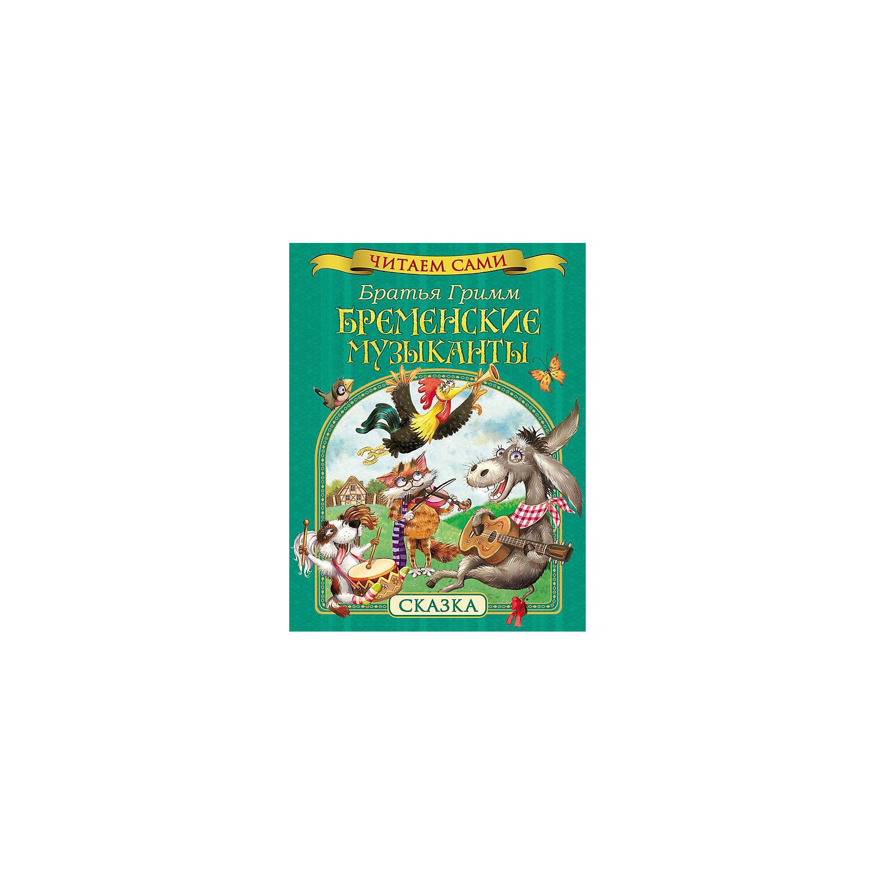Читаем сами Бременские музыканты, Братья ГриммБратья Гримм<br>Характеристики товара:<br><br>- цвет: разноцветный;<br>- материал: бумага;<br>- страниц: 16;<br>- формат: 16 х 22 см;<br>- обложка: твердая;<br>- иллюстрации.<br><br>Эта интересная книга с иллюстрациями станет отличным подарком для ребенка. Она содержит в себе известную сказку, эту книгу любит не одно поколение! Талантливый иллюстратор дополнил книгу качественными рисунками, которые помогают ребенку проникнуться духом сказки.<br>Чтение - отличный способ активизации мышления, оно помогает ребенку развивать зрительную память, концентрацию внимания и воображение. Издание произведено из качественных материалов, которые безопасны даже для самых маленьких.<br><br>Издание Читаем сами Бременские музыканты, Братья Гримм от компании Росмэн можно купить в нашем интернет-магазине.<br><br>Ширина мм: 215<br>Глубина мм: 162<br>Высота мм: 3<br>Вес г: 50<br>Возраст от месяцев: 36<br>Возраст до месяцев: 72<br>Пол: Унисекс<br>Возраст: Детский<br>SKU: 5109907