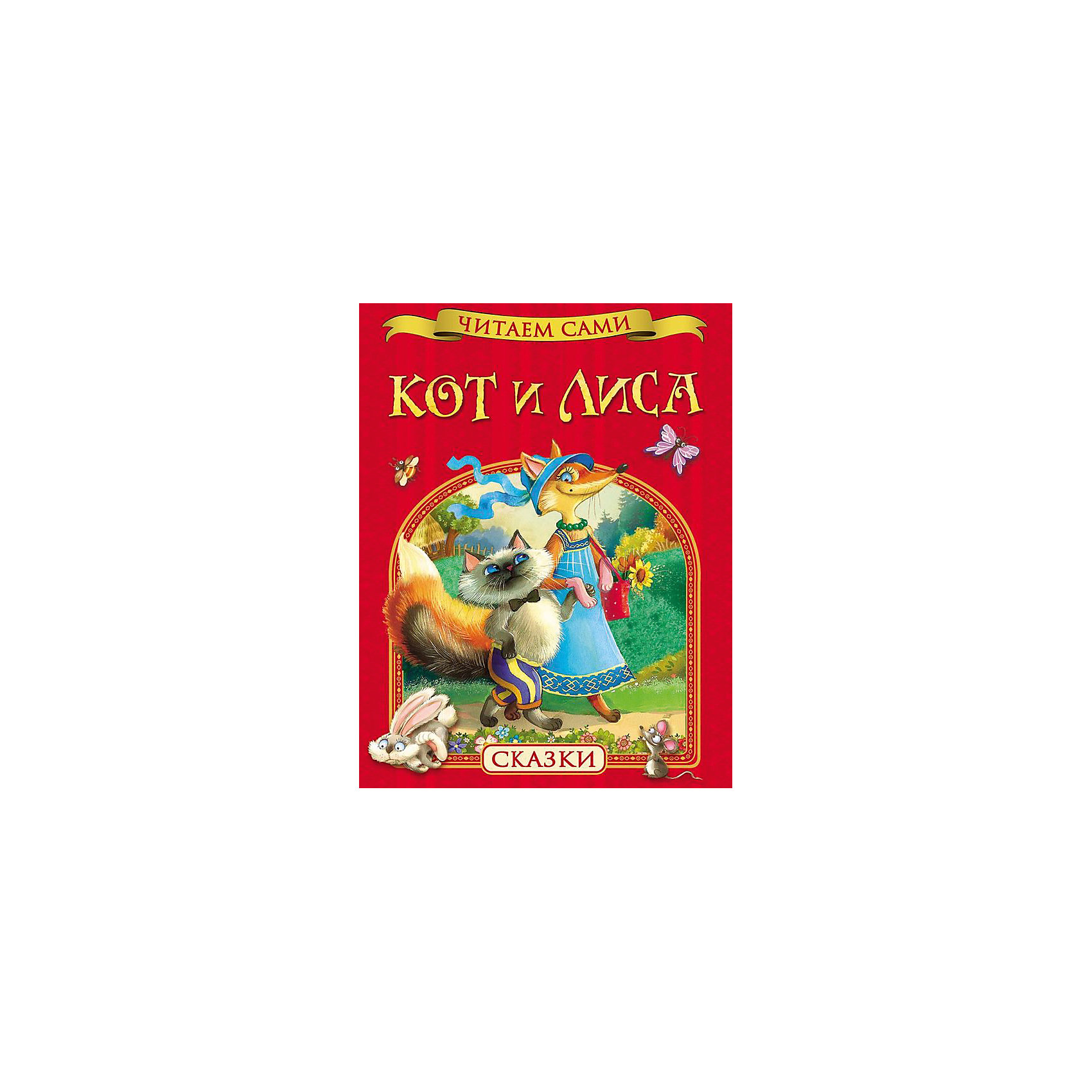 Росмэн Читаем сами Сказки. Кот и лиса росмэн комплект сказки андерсена для самых маленьких