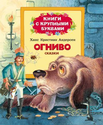 Росмэн Книга с крупными буквами Огниво