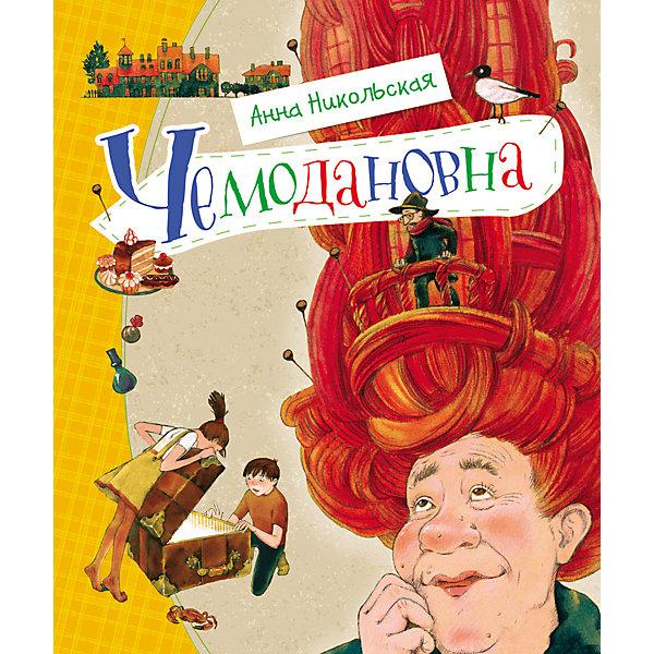 Чемодановна, А. НикольскаяО приключениях<br>Характеристики товара:<br><br>- цвет: разноцветный;<br>- материал: бумага;<br>- страниц: 96;<br>- формат: 24 х 20 см;<br>- обложка: твердая;<br>- иллюстрации.<br><br>Эта интересная книга с иллюстрациями станет отличным подарком для ребенка. Она содержит в себе сказку, которая полюбилась уже многим! Талантливый иллюстратор дополнил книгу качественными рисунками, которые помогают ребенку проникнуться духом сказки.<br>Чтение - отличный способ активизации мышления, оно помогает ребенку развивать зрительную память, концентрацию внимания и воображение. Издание произведено из качественных материалов, которые безопасны даже для самых маленьких.<br><br>Книгу Чемодановна, А. Никольская от компании Росмэн можно купить в нашем интернет-магазине.<br>Ширина мм: 242; Глубина мм: 205; Высота мм: 10; Вес г: 396; Возраст от месяцев: 60; Возраст до месяцев: 84; Пол: Унисекс; Возраст: Детский; SKU: 5109914;