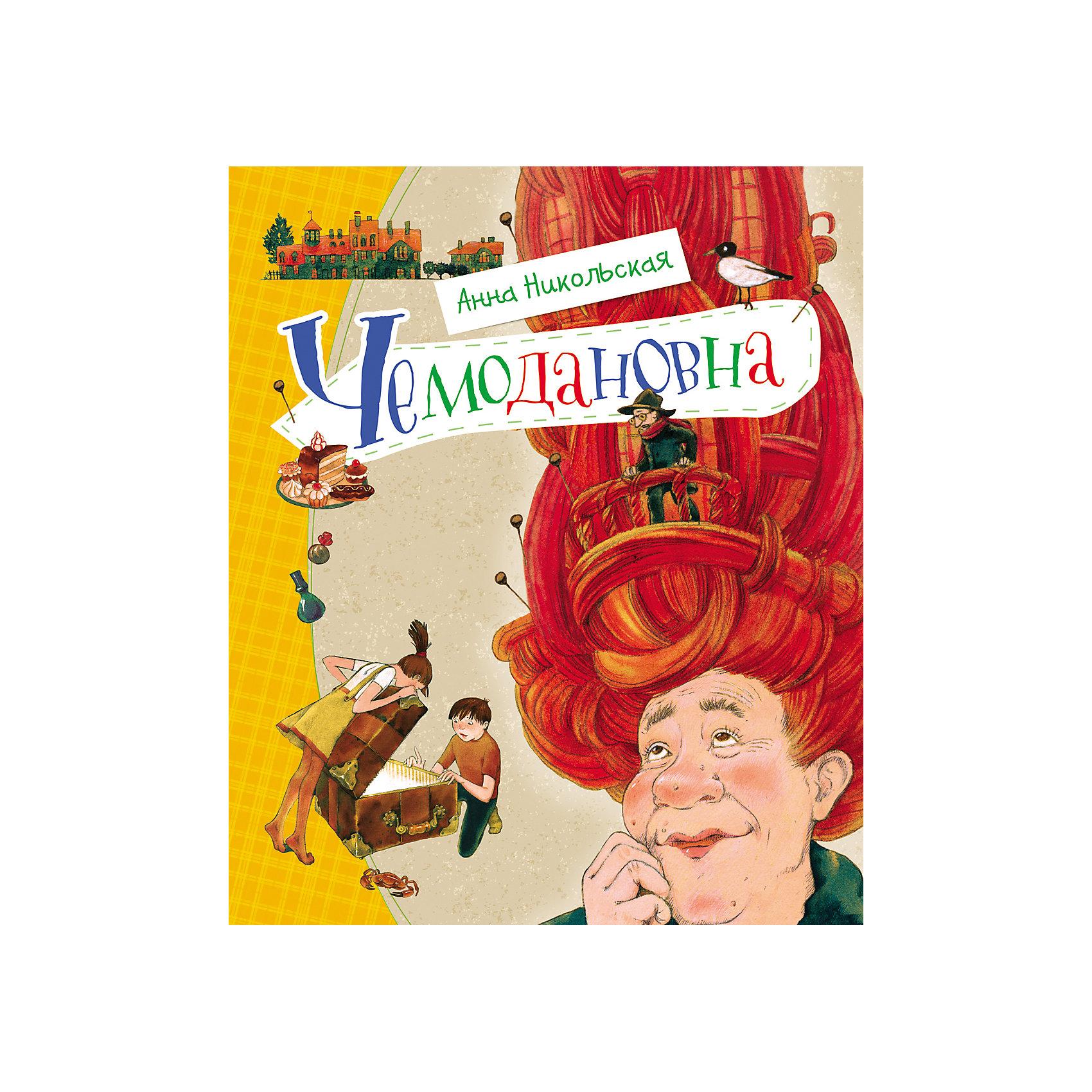 Чемодановна, А. НикольскаяРассказы и повести<br>Характеристики товара:<br><br>- цвет: разноцветный;<br>- материал: бумага;<br>- страниц: 96;<br>- формат: 24 х 20 см;<br>- обложка: твердая;<br>- иллюстрации.<br><br>Эта интересная книга с иллюстрациями станет отличным подарком для ребенка. Она содержит в себе сказку, которая полюбилась уже многим! Талантливый иллюстратор дополнил книгу качественными рисунками, которые помогают ребенку проникнуться духом сказки.<br>Чтение - отличный способ активизации мышления, оно помогает ребенку развивать зрительную память, концентрацию внимания и воображение. Издание произведено из качественных материалов, которые безопасны даже для самых маленьких.<br><br>Книгу Чемодановна, А. Никольская от компании Росмэн можно купить в нашем интернет-магазине.<br><br>Ширина мм: 242<br>Глубина мм: 205<br>Высота мм: 10<br>Вес г: 396<br>Возраст от месяцев: 60<br>Возраст до месяцев: 84<br>Пол: Унисекс<br>Возраст: Детский<br>SKU: 5109914
