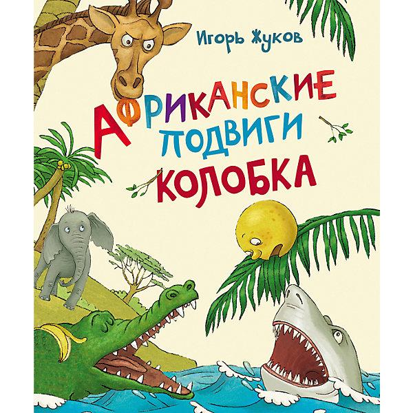 Африканские подвиги Колобка, И. ЖуковСказки<br>Характеристики товара:<br><br>- цвет: разноцветный;<br>- материал: бумага;<br>- страниц: 96;<br>- формат: 24 х 20 см;<br>- обложка: мягкая;<br>- иллюстрации.<br><br>Эта интересная книга с иллюстрациями станет отличным подарком для ребенка. Она содержит в себе сказку, которая полюбилась уже многим! Талантливый иллюстратор дополнил книгу качественными рисунками, которые помогают ребенку проникнуться духом сказки.<br>Чтение - отличный способ активизации мышления, оно помогает ребенку развивать зрительную память, концентрацию внимания и воображение. Издание произведено из качественных материалов, которые безопасны даже для самых маленьких.<br><br>Книгу Африканские подвиги Колобка, И. Жуков от компании Росмэн можно купить в нашем интернет-магазине.<br><br>Ширина мм: 243<br>Глубина мм: 202<br>Высота мм: 8<br>Вес г: 385<br>Возраст от месяцев: 60<br>Возраст до месяцев: 84<br>Пол: Унисекс<br>Возраст: Детский<br>SKU: 5109916
