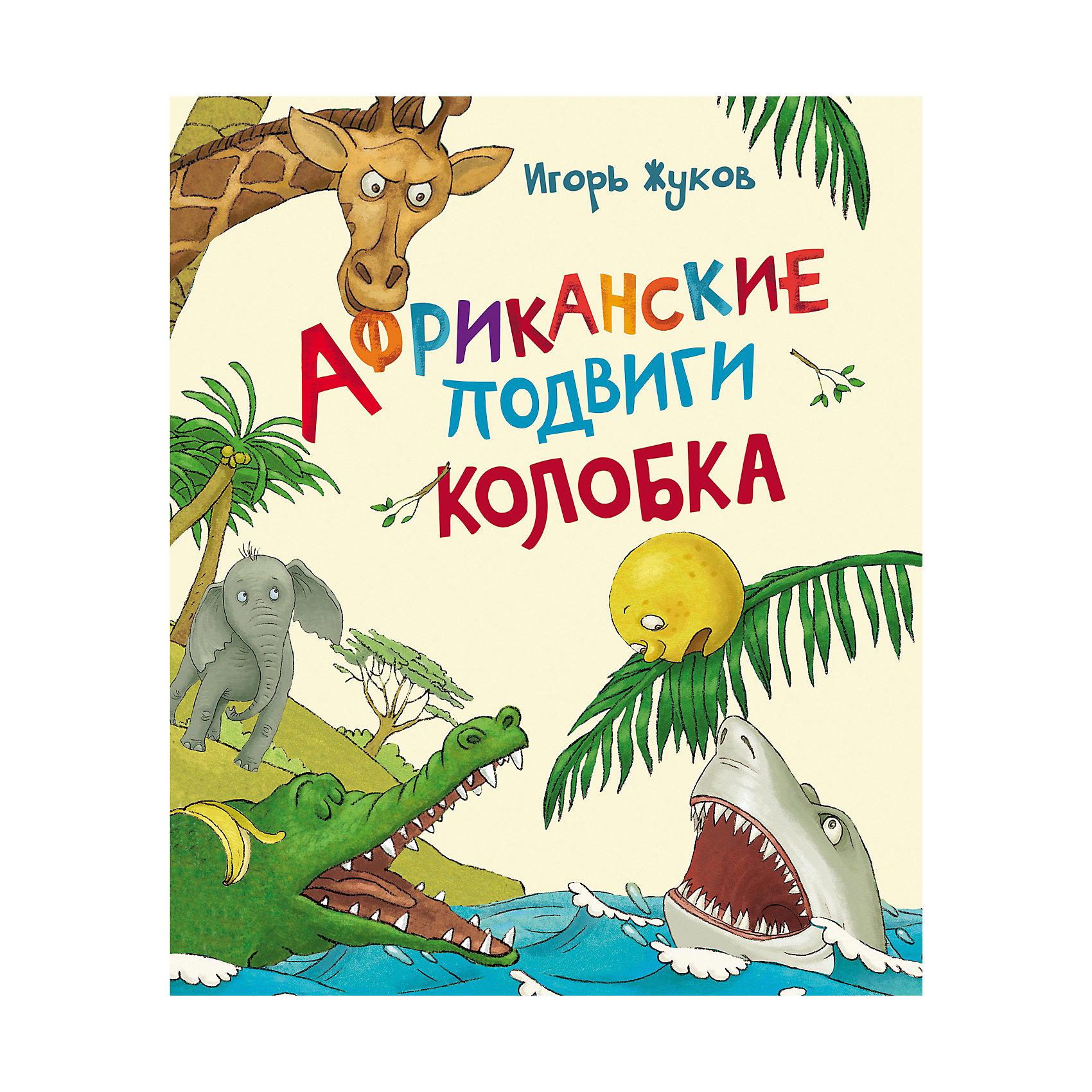 Африканские подвиги Колобка, И. ЖуковРусские сказки<br>Характеристики товара:<br><br>- цвет: разноцветный;<br>- материал: бумага;<br>- страниц: 96;<br>- формат: 24 х 20 см;<br>- обложка: мягкая;<br>- иллюстрации.<br><br>Эта интересная книга с иллюстрациями станет отличным подарком для ребенка. Она содержит в себе сказку, которая полюбилась уже многим! Талантливый иллюстратор дополнил книгу качественными рисунками, которые помогают ребенку проникнуться духом сказки.<br>Чтение - отличный способ активизации мышления, оно помогает ребенку развивать зрительную память, концентрацию внимания и воображение. Издание произведено из качественных материалов, которые безопасны даже для самых маленьких.<br><br>Книгу Африканские подвиги Колобка, И. Жуков от компании Росмэн можно купить в нашем интернет-магазине.<br><br>Ширина мм: 243<br>Глубина мм: 202<br>Высота мм: 8<br>Вес г: 385<br>Возраст от месяцев: 60<br>Возраст до месяцев: 84<br>Пол: Унисекс<br>Возраст: Детский<br>SKU: 5109916
