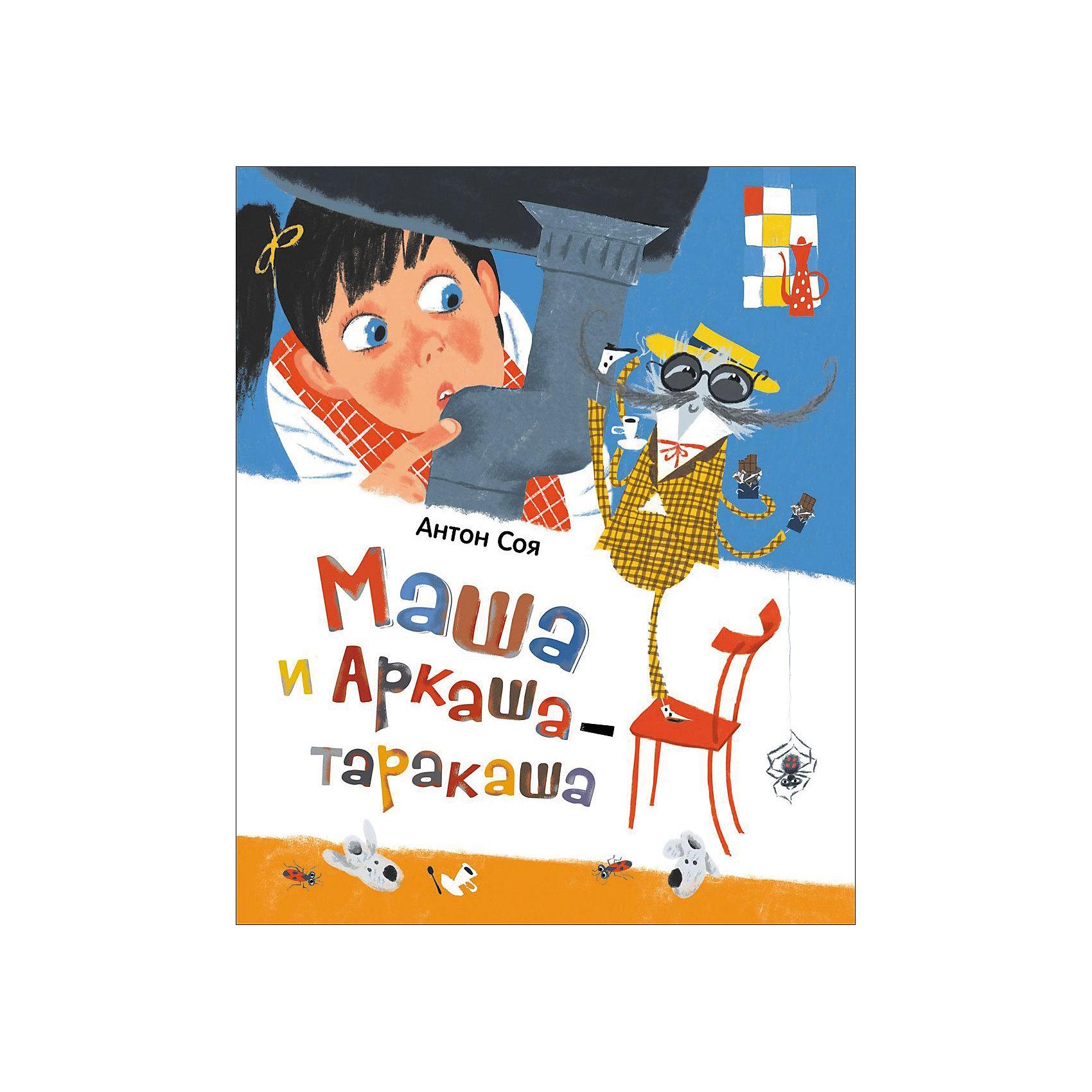 Маша и Аркаша-таракаша, А. СояХарактеристики товара:<br><br>- цвет: разноцветный;<br>- материал: бумага;<br>- страниц: 88;<br>- формат: 24 х 20 см;<br>- обложка: твердая;<br>- иллюстрации.<br><br>Эта интересная книга с иллюстрациями станет отличным подарком для ребенка. Она содержит в себе сказку, которая полюбилась уже многим! Талантливый иллюстратор дополнил книгу качественными рисунками, которые помогают ребенку проникнуться духом сказки.<br>Чтение - отличный способ активизации мышления, оно помогает ребенку развивать зрительную память, концентрацию внимания и воображение. Издание произведено из качественных материалов, которые безопасны даже для самых маленьких.<br><br>Книгу Маша и Аркаша-таракаша, А. Соя от компании Росмэн можно купить в нашем интернет-магазине.<br><br>Ширина мм: 245<br>Глубина мм: 205<br>Высота мм: 10<br>Вес г: 375<br>Возраст от месяцев: 60<br>Возраст до месяцев: 84<br>Пол: Унисекс<br>Возраст: Детский<br>SKU: 5109917