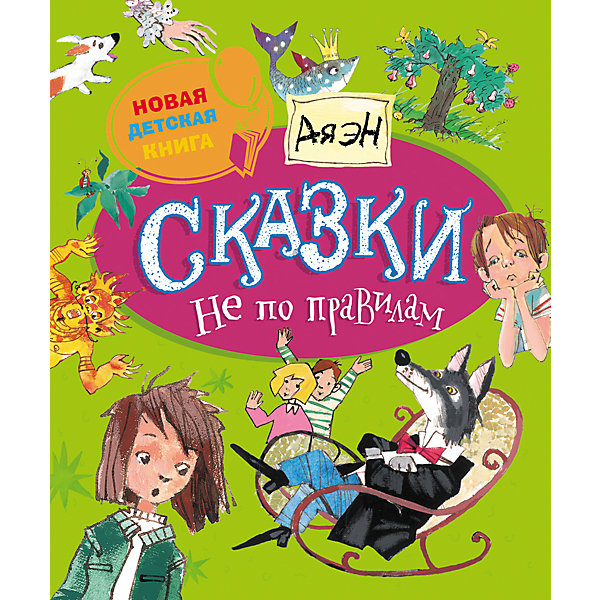 Сказки не по правилам, Ая эНРусские сказки<br>Характеристики товара:<br><br>- цвет: разноцветный;<br>- материал: бумага;<br>- страниц: 64;<br>- формат: 24 х 20 см;<br>- обложка: твердая;<br>- иллюстрации.<br><br>Эта интересная книга с иллюстрациями станет отличным подарком для ребенка. Она содержит в себе сказку, которая полюбилась уже многим! Талантливый иллюстратор дополнил книгу качественными рисунками, которые помогают ребенку проникнуться духом сказки.<br>Чтение - отличный способ активизации мышления, оно помогает ребенку развивать зрительную память, концентрацию внимания и воображение. Издание произведено из качественных материалов, которые безопасны даже для самых маленьких.<br><br>Книгу Сказки не по правилам, Ая эН от компании Росмэн можно купить в нашем интернет-магазине.<br>Ширина мм: 240; Глубина мм: 200; Высота мм: 7; Вес г: 318; Возраст от месяцев: 144; Возраст до месяцев: 2147483647; Пол: Унисекс; Возраст: Детский; SKU: 5109918;