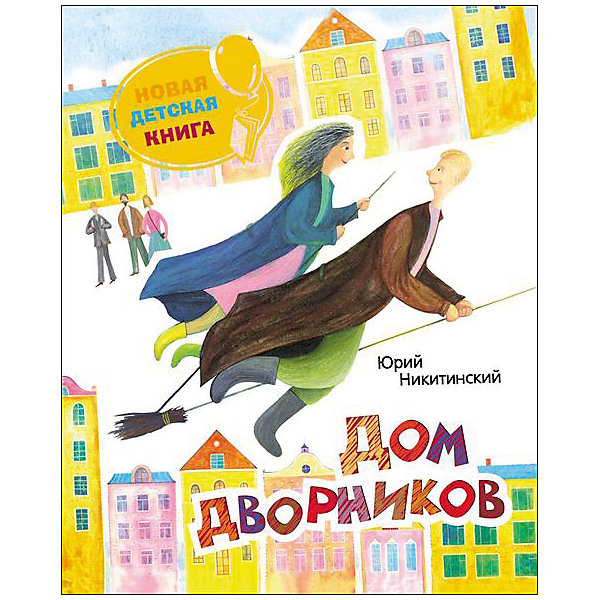 Дом дворников, Ю. НикитинскийСказки<br>Характеристики товара:<br><br>- цвет: разноцветный;<br>- материал: бумага;<br>- страниц: 48;<br>- формат: 24 х 20 см;<br>- обложка: твердая;<br>- иллюстрации.<br><br>Эта интересная книга с иллюстрациями станет отличным подарком для ребенка. Она содержит в себе сказку, которая полюбилась уже многим! Талантливый иллюстратор дополнил книгу качественными рисунками, которые помогают ребенку проникнуться духом сказки.<br>Чтение - отличный способ активизации мышления, оно помогает ребенку развивать зрительную память, концентрацию внимания и воображение. Издание произведено из качественных материалов, которые безопасны даже для самых маленьких.<br><br>Книгу Дом дворников, Ю. Никитинский от компании Росмэн можно купить в нашем интернет-магазине.<br><br>Ширина мм: 240<br>Глубина мм: 205<br>Высота мм: 7<br>Вес г: 300<br>Возраст от месяцев: 60<br>Возраст до месяцев: 84<br>Пол: Унисекс<br>Возраст: Детский<br>SKU: 5109921