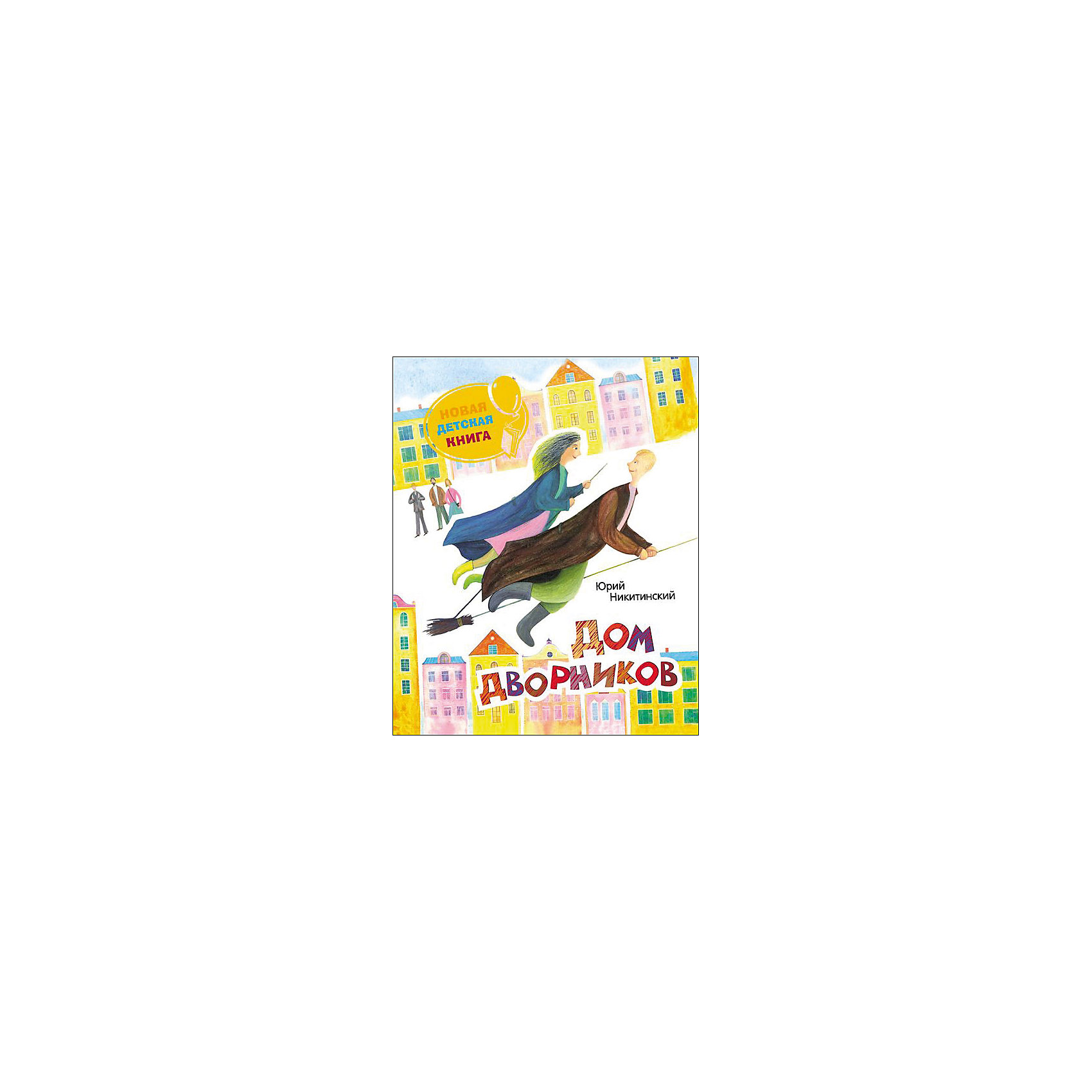 Дом дворников, Ю. НикитинскийРусские сказки<br>Характеристики товара:<br><br>- цвет: разноцветный;<br>- материал: бумага;<br>- страниц: 48;<br>- формат: 24 х 20 см;<br>- обложка: твердая;<br>- иллюстрации.<br><br>Эта интересная книга с иллюстрациями станет отличным подарком для ребенка. Она содержит в себе сказку, которая полюбилась уже многим! Талантливый иллюстратор дополнил книгу качественными рисунками, которые помогают ребенку проникнуться духом сказки.<br>Чтение - отличный способ активизации мышления, оно помогает ребенку развивать зрительную память, концентрацию внимания и воображение. Издание произведено из качественных материалов, которые безопасны даже для самых маленьких.<br><br>Книгу Дом дворников, Ю. Никитинский от компании Росмэн можно купить в нашем интернет-магазине.<br><br>Ширина мм: 240<br>Глубина мм: 205<br>Высота мм: 7<br>Вес г: 300<br>Возраст от месяцев: 60<br>Возраст до месяцев: 84<br>Пол: Унисекс<br>Возраст: Детский<br>SKU: 5109921
