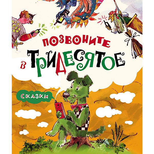 Позвоните в ТридесятоеСказки<br>Характеристики товара:<br><br>- цвет: разноцветный;<br>- материал: бумага;<br>- страниц: 160;<br>- формат: 24 х 20 см;<br>- обложка: твердая;<br>- иллюстрации.<br><br>Эта интересная книга с иллюстрациями станет отличным подарком для ребенка. Она содержит в себе волшебные рассказы Ольги Фадеевой, Ирины Наумовой, Аи эН, Риммы Алдониной и многих других, которые полюбились уже многим! Талантливый иллюстратор дополнил книгу качественными рисунками, которые помогают ребенку проникнуться духом сказки.<br>Чтение - отличный способ активизации мышления, оно помогает ребенку развивать зрительную память, концентрацию внимания и воображение. Издание произведено из качественных материалов, которые безопасны даже для самых маленьких.<br><br>Книгу Сказки Позвоните в Тридесятое от компании Росмэн можно купить в нашем интернет-магазине.<br>Ширина мм: 242; Глубина мм: 203; Высота мм: 13; Вес г: 513; Возраст от месяцев: 60; Возраст до месяцев: 84; Пол: Унисекс; Возраст: Детский; SKU: 5109922;