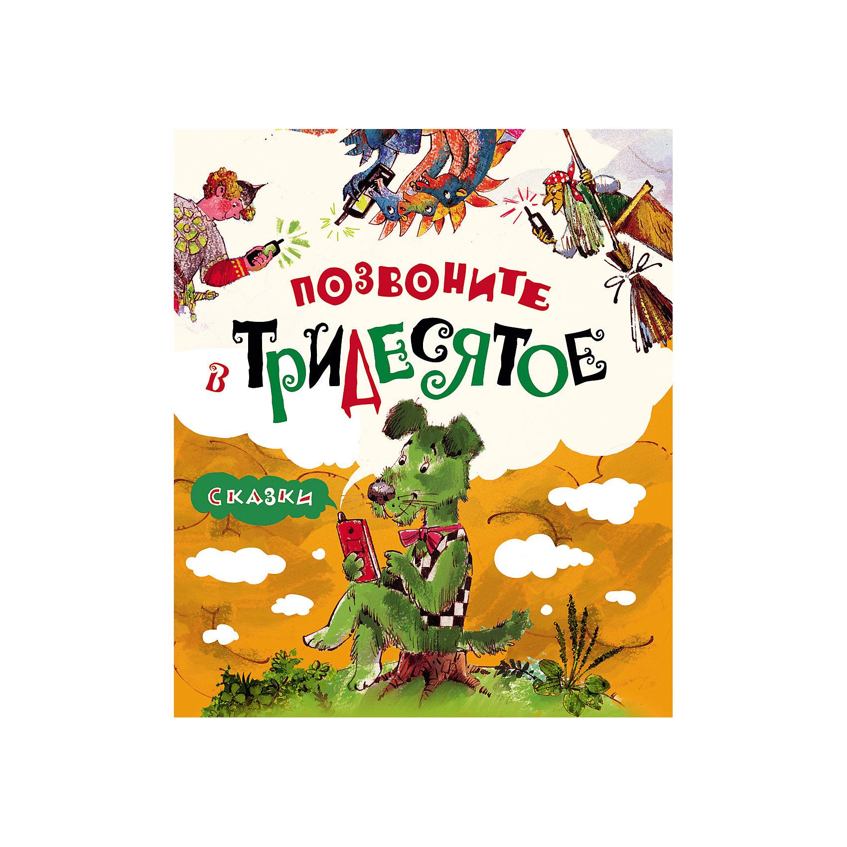 Позвоните в ТридесятоеРусские сказки<br>Характеристики товара:<br><br>- цвет: разноцветный;<br>- материал: бумага;<br>- страниц: 160;<br>- формат: 24 х 20 см;<br>- обложка: твердая;<br>- иллюстрации.<br><br>Эта интересная книга с иллюстрациями станет отличным подарком для ребенка. Она содержит в себе волшебные рассказы Ольги Фадеевой, Ирины Наумовой, Аи эН, Риммы Алдониной и многих других, которые полюбились уже многим! Талантливый иллюстратор дополнил книгу качественными рисунками, которые помогают ребенку проникнуться духом сказки.<br>Чтение - отличный способ активизации мышления, оно помогает ребенку развивать зрительную память, концентрацию внимания и воображение. Издание произведено из качественных материалов, которые безопасны даже для самых маленьких.<br><br>Книгу Сказки Позвоните в Тридесятое от компании Росмэн можно купить в нашем интернет-магазине.<br><br>Ширина мм: 242<br>Глубина мм: 203<br>Высота мм: 13<br>Вес г: 513<br>Возраст от месяцев: 60<br>Возраст до месяцев: 84<br>Пол: Унисекс<br>Возраст: Детский<br>SKU: 5109922