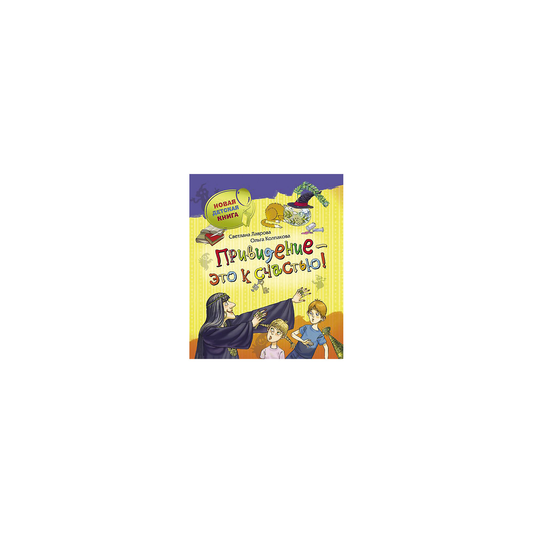Привидение – это к счастью! С. Лаврова, О. КолпаковаРассказы и повести<br>Характеристики товара:<br><br>- цвет: разноцветный;<br>- материал: бумага;<br>- страниц: 128;<br>- формат: 24 х 20 см;<br>- обложка: твердая;<br>- иллюстрации.<br><br>Эта интересная книга с иллюстрациями станет отличным подарком для ребенка. Она содержит в себе сказку, которая полюбилась уже многим! Талантливый иллюстратор дополнил книгу качественными рисунками, которые помогают ребенку проникнуться духом сказки.<br>Чтение - отличный способ активизации мышления, оно помогает ребенку развивать зрительную память, концентрацию внимания и воображение. Издание произведено из качественных материалов, которые безопасны даже для самых маленьких.<br><br>Книгу Лаврова, Колпакова Привидение – это к счастью! от компании Росмэн можно купить в нашем интернет-магазине.<br><br>Ширина мм: 240<br>Глубина мм: 205<br>Высота мм: 12<br>Вес г: 432<br>Возраст от месяцев: 60<br>Возраст до месяцев: 84<br>Пол: Унисекс<br>Возраст: Детский<br>SKU: 5109923