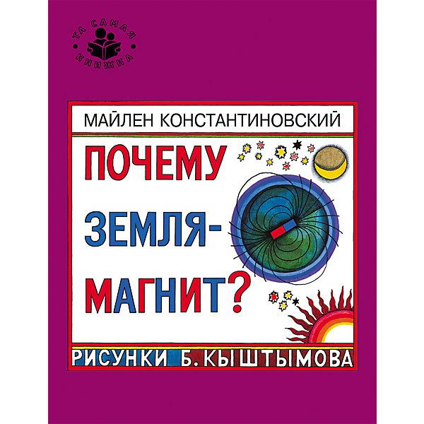 Почему Земля - магнит?Детские энциклопедии<br>Характеристики товара:<br><br>- цвет: разноцветный;<br>- материал: бумага;<br>- страниц: 24;<br>- формат: 25 х 20 см;<br>- обложка: твердая;<br>- иллюстрации.<br><br>Эта интересная книга с иллюстрациями станет отличным подарком для ребенка. Она содержит в себе ответы на вопросы, которые интересуют малышей. Всё представлено в очень простой форме! Талантливый иллюстратор дополнил книгу качественными рисунками, которые помогают ребенку понять суть многих вещей в нашем мире. Удивительные и интересные факты помогут привить любовь к учебе!<br>Чтение - отличный способ активизации мышления, оно помогает ребенку развивать зрительную память, концентрацию внимания и воображение. Издание произведено из качественных материалов, которые безопасны даже для самых маленьких.<br><br>Книгу Почему Земля - магнит? от компании Росмэн можно купить в нашем интернет-магазине.<br>Ширина мм: 255; Глубина мм: 205; Высота мм: 3; Вес г: 80; Возраст от месяцев: 60; Возраст до месяцев: 84; Пол: Унисекс; Возраст: Детский; SKU: 5109925;