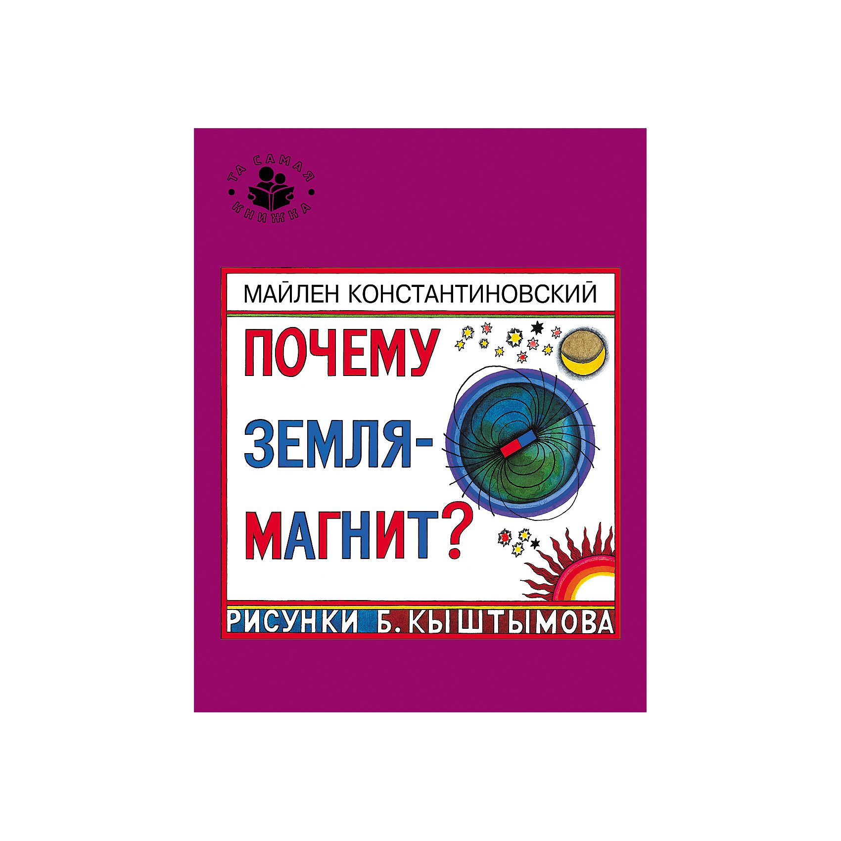 Почему Земля - магнит?Детские энциклопедии<br>Характеристики товара:<br><br>- цвет: разноцветный;<br>- материал: бумага;<br>- страниц: 24;<br>- формат: 25 х 20 см;<br>- обложка: твердая;<br>- иллюстрации.<br><br>Эта интересная книга с иллюстрациями станет отличным подарком для ребенка. Она содержит в себе ответы на вопросы, которые интересуют малышей. Всё представлено в очень простой форме! Талантливый иллюстратор дополнил книгу качественными рисунками, которые помогают ребенку понять суть многих вещей в нашем мире. Удивительные и интересные факты помогут привить любовь к учебе!<br>Чтение - отличный способ активизации мышления, оно помогает ребенку развивать зрительную память, концентрацию внимания и воображение. Издание произведено из качественных материалов, которые безопасны даже для самых маленьких.<br><br>Книгу Почему Земля - магнит? от компании Росмэн можно купить в нашем интернет-магазине.<br><br>Ширина мм: 255<br>Глубина мм: 205<br>Высота мм: 3<br>Вес г: 80<br>Возраст от месяцев: 60<br>Возраст до месяцев: 84<br>Пол: Унисекс<br>Возраст: Детский<br>SKU: 5109925