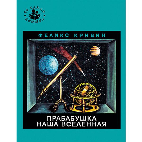 Прабабушка наша ВселеннаяДетские энциклопедии<br>Характеристики товара:<br><br>- цвет: разноцветный;<br>- материал: бумага;<br>- страниц: 24;<br>- формат: 25 х 20 см;<br>- обложка: твердая;<br>- иллюстрации.<br><br>Эта интересная книга с иллюстрациями станет отличным подарком для ребенка. Она содержит в себе ответы на вопросы, которые интересуют малышей. Всё представлено в очень простой форме! Талантливый иллюстратор дополнил книгу качественными рисунками, которые помогают ребенку понять суть многих вещей в нашем мире. Удивительные и интересные факты помогут привить любовь к учебе!<br>Чтение - отличный способ активизации мышления, оно помогает ребенку развивать зрительную память, концентрацию внимания и воображение. Издание произведено из качественных материалов, которые безопасны даже для самых маленьких.<br><br>Книгу Прабабушка наша Вселенная от компании Росмэн можно купить в нашем интернет-магазине.<br><br>Ширина мм: 255<br>Глубина мм: 205<br>Высота мм: 3<br>Вес г: 80<br>Возраст от месяцев: 60<br>Возраст до месяцев: 84<br>Пол: Унисекс<br>Возраст: Детский<br>SKU: 5109926