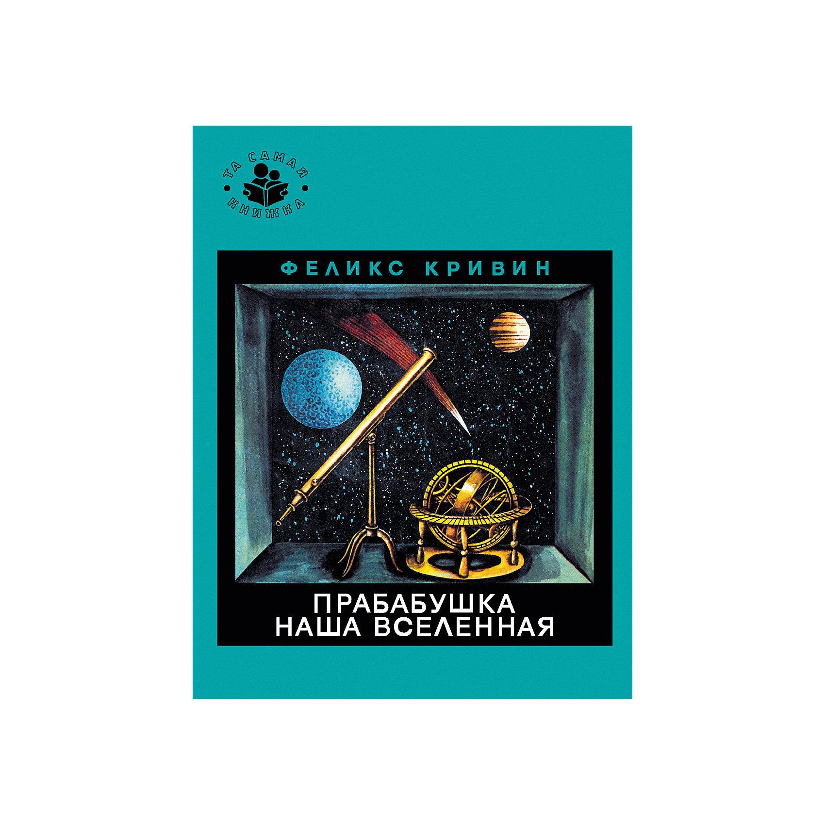 Прабабушка наша ВселеннаяЭнциклопедии для школьников<br>Характеристики товара:<br><br>- цвет: разноцветный;<br>- материал: бумага;<br>- страниц: 24;<br>- формат: 25 х 20 см;<br>- обложка: твердая;<br>- иллюстрации.<br><br>Эта интересная книга с иллюстрациями станет отличным подарком для ребенка. Она содержит в себе ответы на вопросы, которые интересуют малышей. Всё представлено в очень простой форме! Талантливый иллюстратор дополнил книгу качественными рисунками, которые помогают ребенку понять суть многих вещей в нашем мире. Удивительные и интересные факты помогут привить любовь к учебе!<br>Чтение - отличный способ активизации мышления, оно помогает ребенку развивать зрительную память, концентрацию внимания и воображение. Издание произведено из качественных материалов, которые безопасны даже для самых маленьких.<br><br>Книгу Прабабушка наша Вселенная от компании Росмэн можно купить в нашем интернет-магазине.<br><br>Ширина мм: 255<br>Глубина мм: 205<br>Высота мм: 3<br>Вес г: 80<br>Возраст от месяцев: 60<br>Возраст до месяцев: 84<br>Пол: Унисекс<br>Возраст: Детский<br>SKU: 5109926