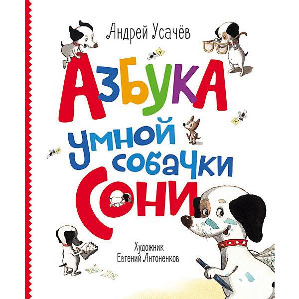 Азбука умной собачки Сони, А. УсачевАзбуки<br>Характеристики товара:<br><br>- цвет: разноцветный;<br>- материал: бумага;<br>- страниц: 64;<br>- формат: 84x100/16;<br>- обложка: твердая;<br>- иллюстрации.<br><br>Эта интересная книга с иллюстрациями станет отличным подарком для ребенка. Она содержит в себе историю о собачке Соне, которая поможет научиться читать детям! Талантливый иллюстратор дополнил книгу качественными рисунками, которые помогают ребенку проникнуться духом сказки.<br>Чтение - отличный способ активизации мышления, оно помогает ребенку развивать зрительную память, концентрацию внимания и воображение. Издание произведено из качественных материалов, которые безопасны даже для самых маленьких.<br><br>Книгу Азбука умной собачки Сони, А. Усачев от компании Росмэн можно купить в нашем интернет-магазине.<br>Ширина мм: 243; Глубина мм: 202; Высота мм: 9; Вес г: 310; Возраст от месяцев: 36; Возраст до месяцев: 72; Пол: Унисекс; Возраст: Детский; SKU: 5109930;