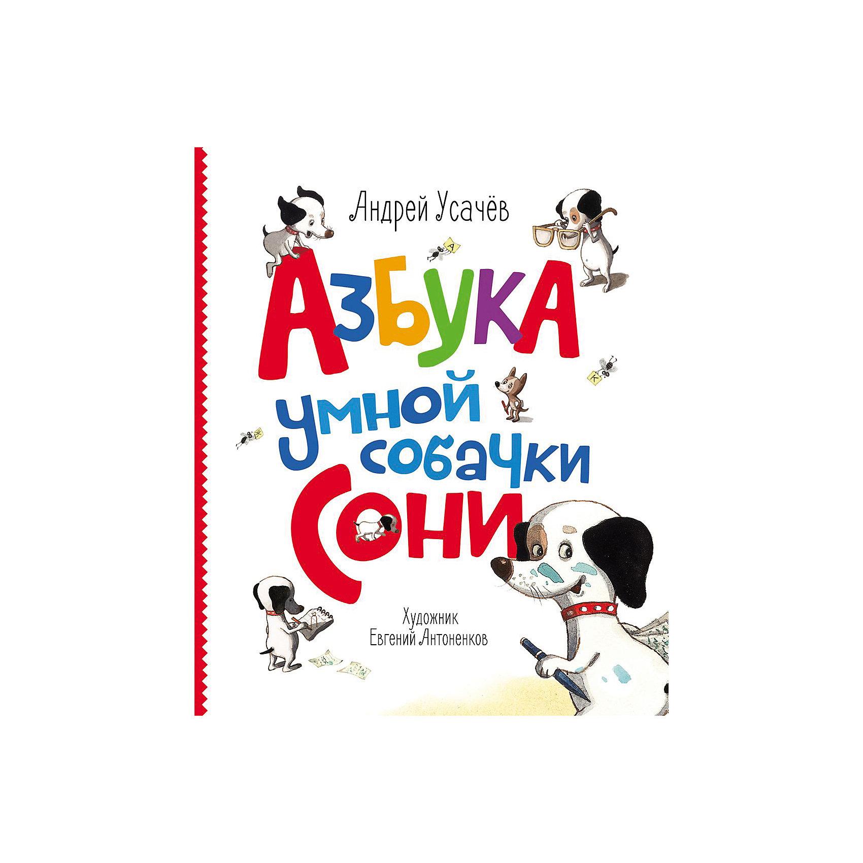 Росмэн Азбука умной собачки Сони, А. Усачев купить б у сони плейстейшен 2 с экраном
