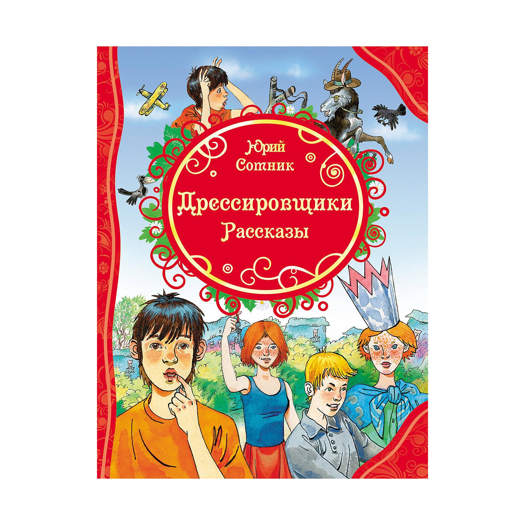 Росмэн Рассказы Дрессировщики, Ю. Сотник росмэн как я был самостоятельным ю сотник