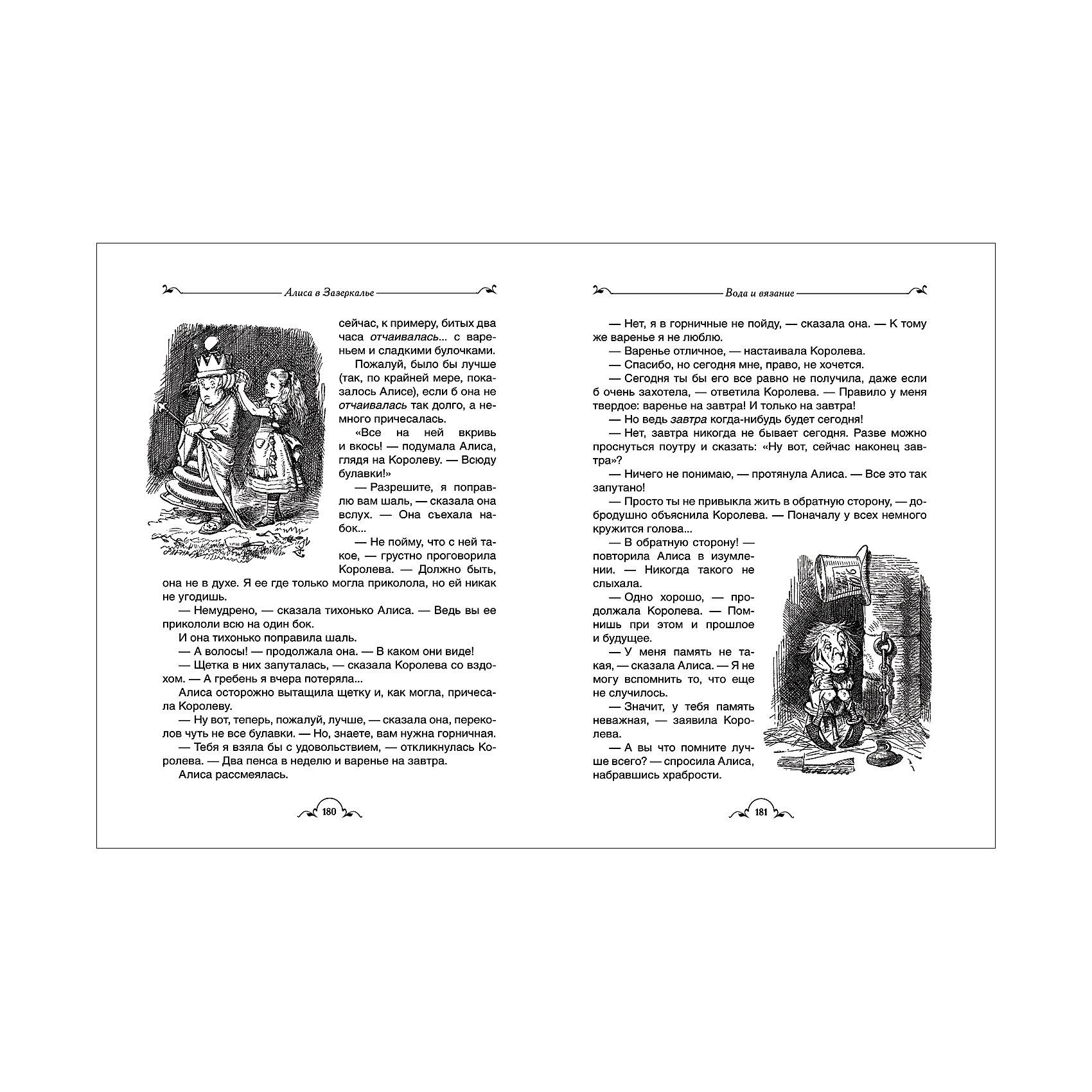 Алиса в стране чудес (Все истории), Л. Кэрролл от myToys