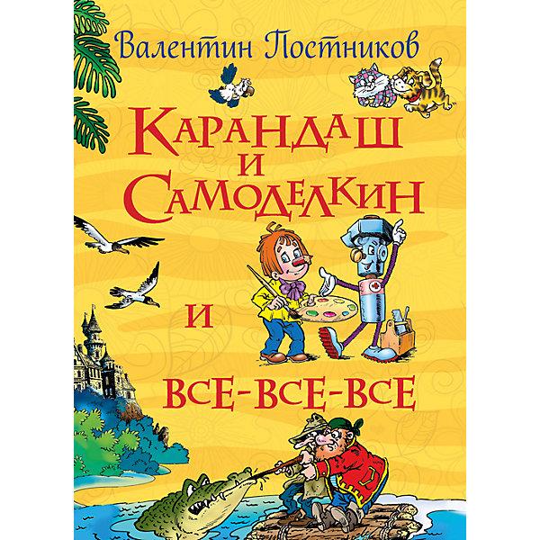 Купить Карандаш и Самоделкин (Все истории), В. Постников, Росмэн, Россия, Унисекс