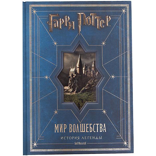 Гарри Поттер. Мир волшебства, История легендыКниги по фильмам и мультфильмам<br>RU Rosman Harry Potter: The world of magic, history of legends (Гарри Поттер. Мир волшебства, История легенды)<br><br>Характеристики:<br><br>• Автор: Боб Маккейб<br>• Формат: 240x330<br>• Переплет: твердый переплет<br>• Год выпуска: 2016<br>• Количество страниц: 532<br>• ISBN: 978-5-353-06018-5<br>• Бумага: мелованная<br>• Цветные иллюстрации: да<br>• Вес в упаковке: 3350 г<br><br>Книга повествует о неизвестных фактах истории о Гарри Поттере, содержит в себе интервью со съемочной площадки, позволяет лучше понять и вникнуть в глубокий смысл киноэпопеи о Гарри Поттере.<br><br>Я не могла представить, что кто-то сумеет так хорошо понять мир, которым живу я и мои герои, — делилась впечатлениями Джоан Ролинг после выхода на экран первого фильма о Гарри Поттере. Съемки поттерианы продолжались более двенадцати лет. За это время талантливая и самоотверженная команда профессионалов оживила лучшую сказку нашего времени. Как профессора превратили в кресло и обратно? Почему волшебный снег соленый? Какой баскетболист сыграл мадам Максим? В кого из актеров была влюблена Эмма Уотсон? - Все самое интересное о героях книги и актерах киноэпопеи - в этой роскошной книге, которая станет бесценным подарком для любого поклонника саги о Гарри Поттере.&#13;<br><br>Книгу Боба Маккейба «Гарри Поттер. Мир волшебства, История легенды» можно купить в нашем интернет-магазине.<br><br>Ширина мм: 250<br>Глубина мм: 335<br>Высота мм: 50<br>Вес г: 3430<br>Возраст от месяцев: 120<br>Возраст до месяцев: 2147483647<br>Пол: Унисекс<br>Возраст: Детский<br>SKU: 5109942