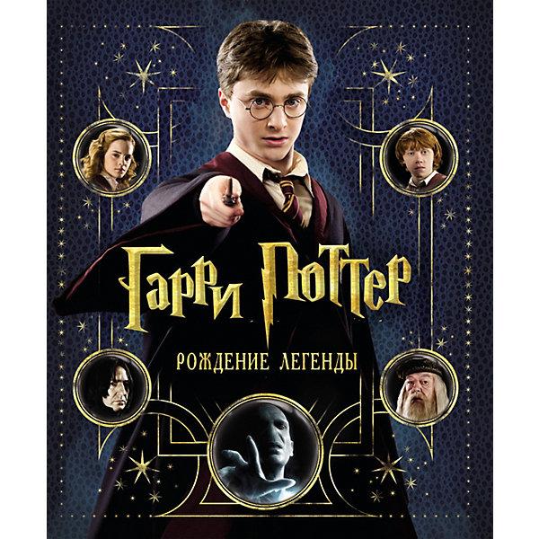 Гарри Поттер. Рождение легендыКниги по фильмам и мультфильмам<br>RU Rosman Harry Potter: The Birth of a legend (Гарри Поттер. Рождение легенды)<br><br>Характеристики:<br><br>• Автор: Брайан Сибли<br>• Формат: 240x285<br>• Переплет: твердый переплет<br>• Год выпуска: 2010<br>• Количество страниц: 160<br>• ISBN: 978-5-353-04990-6, 987-0-06-199781-5<br>• Цветные иллюстрации: да<br>• Вес в упаковке: 1409 г<br><br>Окунись в яркий мир Гарри Поттера, и ты узнаешь, почему не тают ледяные скульптуры на Святочном балу, где чеканят галеоны, сикли и кнаты, как заставить гиппогрифа работать вместе с артистами, чья творческая фантазия создала замок Хогвартс и почему дементоры двигаются именно так, а не иначе… Текст и дизайн книги созданы в сотрудничестве с творческой группой и актерами, которые перенесли прославленные романы Дж. К. Ролинг на большой экран. Это уникальное издание переместит тебя в волшебный мир, поделится секретами кинопроизводства, ранее неопубликованными фотографиями и рисунками, а также эксклюзивными рассказами звезд. Тебе удастся пройтись по декорациям и макетам со съемок фильмов, заглянуть в костюмерную, гримерку и даже в святая святых - мастерскую, где создаются удивительные персонажи фильмов про Гарри Поттера...<br><br>Книгу «Гарри Поттер. Рождение легенды» можно купить в нашем интернет-магазине.<br><br>Ширина мм: 260<br>Глубина мм: 280<br>Высота мм: 305<br>Вес г: 1450<br>Возраст от месяцев: 120<br>Возраст до месяцев: 2147483647<br>Пол: Унисекс<br>Возраст: Детский<br>SKU: 5109943