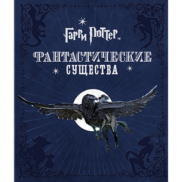 Гарри Поттер. Фантастические существаКниги по фильмам и мультфильмам<br>Harry Potter: Fantastic creatures (Гарри Поттер. Фантастические существа)<br><br>Характеристики:<br><br>• Автор: Джоди Ревенсон<br>• Формат: 235x290<br>• Переплет: твердый переплет<br>• Год выпуска: 2016<br>• Количество страниц: 208<br>• ISBN: 978-5-353-07345-1, 978-0-06-237423-3<br>• Цветные иллюстрации: да<br>• Вес в упаковке: 1320 г<br><br>В этой книге - уникальные факты из истории съемок киноэпопеи о Гарри Поттере, а также эксклюзивные иллюстрации. Это  эскизы художников, работавших над созданием фантастических существ в фильмах о Гарри Поттере, уникальные фотографии из архива кинокомпании Warner Bros., любопытные секреты киноиндустрии, а еще - приятный сюрприз: настоящий каталог торгового центра «Совы» и постер со всеми фантастическими существами!<br><br>Книгу «Гарри Поттер. Фантастические существа» можно купить в нашем интернет-магазине.<br><br>Ширина мм: 285<br>Глубина мм: 240<br>Высота мм: 20<br>Вес г: 1389<br>Возраст от месяцев: 144<br>Возраст до месяцев: 2147483647<br>Пол: Унисекс<br>Возраст: Детский<br>SKU: 5109944