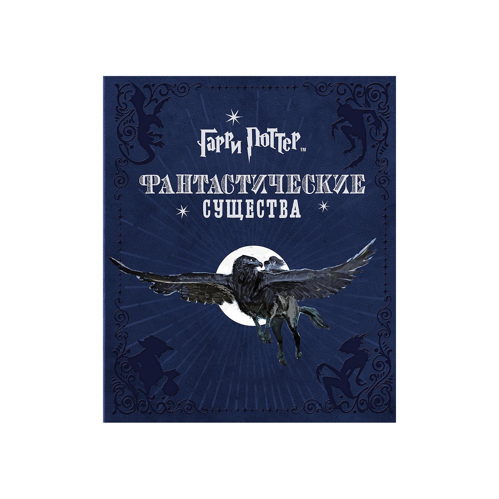 Гарри Поттер. Фантастические существаРассказы и повести<br>Harry Potter: Fantastic creatures (Гарри Поттер. Фантастические существа)<br><br>Характеристики:<br><br>• Автор: Джоди Ревенсон<br>• Формат: 235x290<br>• Переплет: твердый переплет<br>• Год выпуска: 2016<br>• Количество страниц: 208<br>• ISBN: 978-5-353-07345-1, 978-0-06-237423-3<br>• Цветные иллюстрации: да<br>• Вес в упаковке: 1320 г<br><br>В этой книге - уникальные факты из истории съемок киноэпопеи о Гарри Поттере, а также эксклюзивные иллюстрации. Это  эскизы художников, работавших над созданием фантастических существ в фильмах о Гарри Поттере, уникальные фотографии из архива кинокомпании Warner Bros., любопытные секреты киноиндустрии, а еще - приятный сюрприз: настоящий каталог торгового центра «Совы» и постер со всеми фантастическими существами!<br><br>Книгу «Гарри Поттер. Фантастические существа» можно купить в нашем интернет-магазине.<br><br>Ширина мм: 285<br>Глубина мм: 240<br>Высота мм: 20<br>Вес г: 1389<br>Возраст от месяцев: 144<br>Возраст до месяцев: 2147483647<br>Пол: Унисекс<br>Возраст: Детский<br>SKU: 5109944