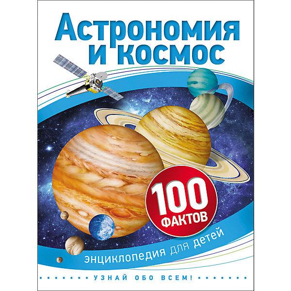 Астрономия и космос (100 фактов)Детские энциклопедии<br>Характеристики товара:<br><br>- цвет: разноцветный;<br>- материал: бумага;<br>- страниц: 48;<br>- формат: 17 х 21 см;<br>- обложка: твердая;<br>- иллюстрации.<br><br>Эта интересная книга с иллюстрациями станет отличным подарком для ребенка. Она содержит в себе ответы на вопросы, которые интересуют малышей. Всё представлено в очень простой форме! Талантливый иллюстратор дополнил книгу качественными рисунками, которые помогают ребенку понять суть многих вещей в нашем мире. Удивительные и интересные факты помогут привить любовь к учебе!<br>Чтение - отличный способ активизации мышления, оно помогает ребенку развивать зрительную память, концентрацию внимания и воображение. Издание произведено из качественных материалов, которые безопасны даже для самых маленьких.<br><br>Книгу Астрономия и космос (100 фактов) от компании Росмэн можно купить в нашем интернет-магазине.<br>Ширина мм: 222; Глубина мм: 168; Высота мм: 7; Вес г: 202; Возраст от месяцев: 60; Возраст до месяцев: 84; Пол: Унисекс; Возраст: Детский; SKU: 5109945;
