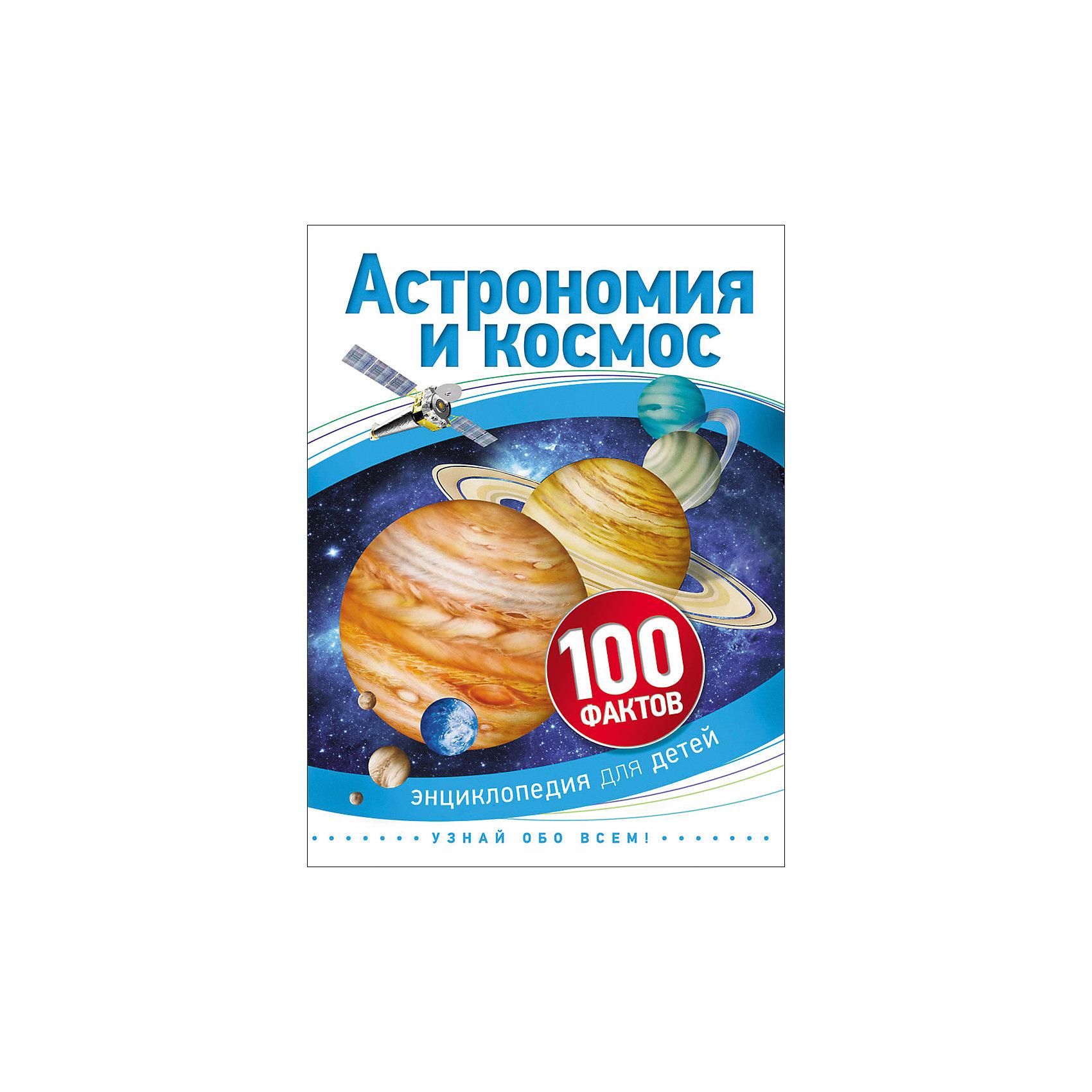 Астрономия и космос (100 фактов)Энциклопедии про космос<br>Характеристики товара:<br><br>- цвет: разноцветный;<br>- материал: бумага;<br>- страниц: 48;<br>- формат: 17 х 21 см;<br>- обложка: твердая;<br>- иллюстрации.<br><br>Эта интересная книга с иллюстрациями станет отличным подарком для ребенка. Она содержит в себе ответы на вопросы, которые интересуют малышей. Всё представлено в очень простой форме! Талантливый иллюстратор дополнил книгу качественными рисунками, которые помогают ребенку понять суть многих вещей в нашем мире. Удивительные и интересные факты помогут привить любовь к учебе!<br>Чтение - отличный способ активизации мышления, оно помогает ребенку развивать зрительную память, концентрацию внимания и воображение. Издание произведено из качественных материалов, которые безопасны даже для самых маленьких.<br><br>Книгу Астрономия и космос (100 фактов) от компании Росмэн можно купить в нашем интернет-магазине.<br><br>Ширина мм: 222<br>Глубина мм: 168<br>Высота мм: 7<br>Вес г: 202<br>Возраст от месяцев: 60<br>Возраст до месяцев: 84<br>Пол: Унисекс<br>Возраст: Детский<br>SKU: 5109945
