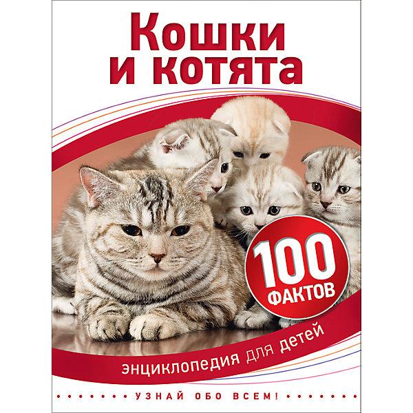 Кошки и котята (100 фактов)Детские энциклопедии<br>Характеристики товара:<br><br>- цвет: разноцветный;<br>- материал: бумага;<br>- страниц: 48;<br>- формат: 17 х 21 см;<br>- обложка: твердая;<br>- цветные иллюстрации.<br><br>Эта интересная книга с иллюстрациями станет отличным подарком для ребенка. Она содержит в себе ответы на вопросы, которые интересуют малышей. Всё представлено в очень простой форме! Талантливый иллюстратор дополнил книгу качественными рисунками, которые помогают ребенку понять суть многих вещей в нашем мире. Удивительные и интересные факты помогут привить любовь к учебе!<br>Чтение - отличный способ активизации мышления, оно помогает ребенку развивать зрительную память, концентрацию внимания и воображение. Издание произведено из качественных материалов, которые безопасны даже для самых маленьких.<br><br>Книгу Кошки и котята (100 фактов) от компании Росмэн можно купить в нашем интернет-магазине.<br><br>Ширина мм: 220<br>Глубина мм: 165<br>Высота мм: 8<br>Вес г: 188<br>Возраст от месяцев: 60<br>Возраст до месяцев: 84<br>Пол: Унисекс<br>Возраст: Детский<br>SKU: 5109947
