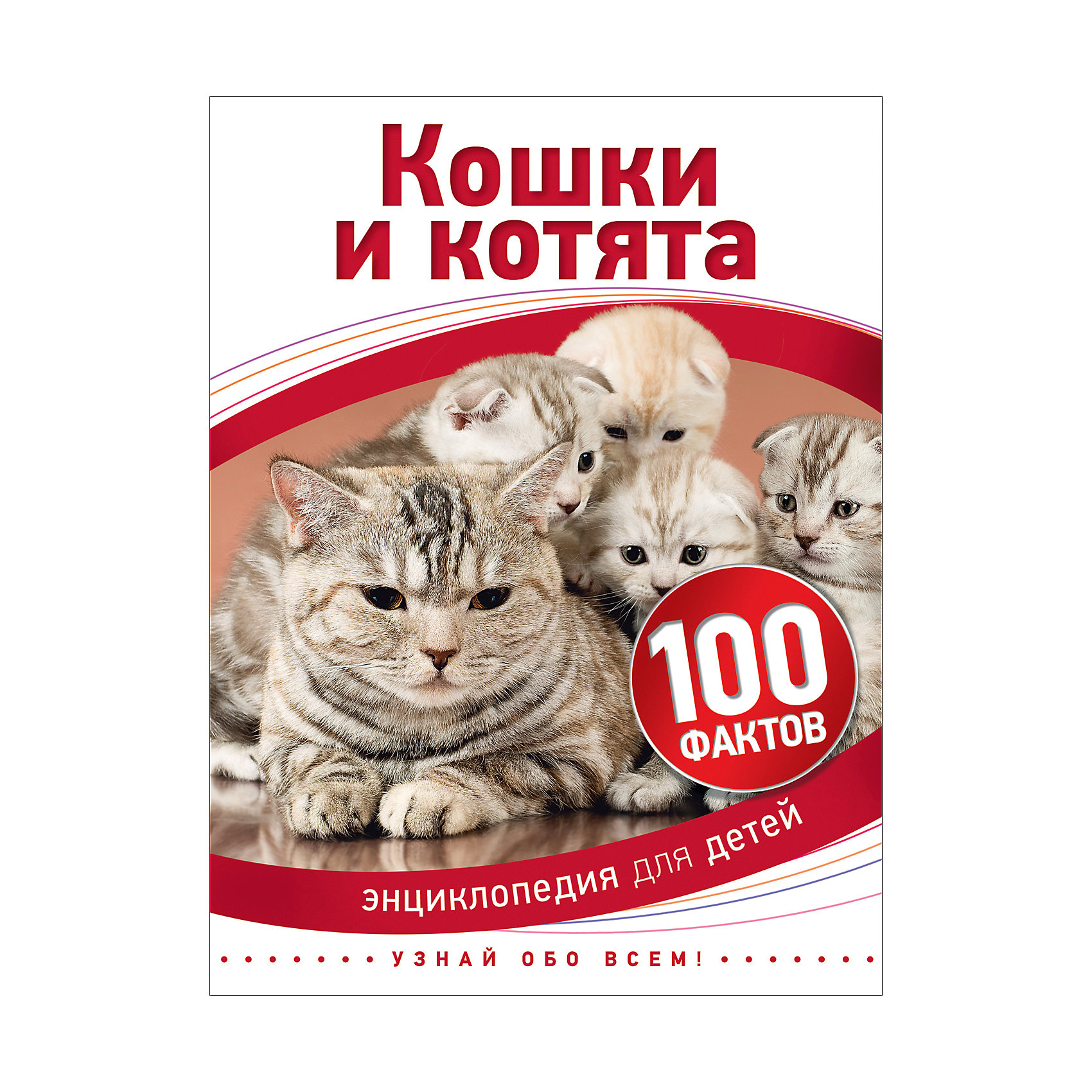 Кошки и котята (100 фактов)Энциклопедии о животных<br>Характеристики товара:<br><br>- цвет: разноцветный;<br>- материал: бумага;<br>- страниц: 48;<br>- формат: 17 х 21 см;<br>- обложка: твердая;<br>- цветные иллюстрации.<br><br>Эта интересная книга с иллюстрациями станет отличным подарком для ребенка. Она содержит в себе ответы на вопросы, которые интересуют малышей. Всё представлено в очень простой форме! Талантливый иллюстратор дополнил книгу качественными рисунками, которые помогают ребенку понять суть многих вещей в нашем мире. Удивительные и интересные факты помогут привить любовь к учебе!<br>Чтение - отличный способ активизации мышления, оно помогает ребенку развивать зрительную память, концентрацию внимания и воображение. Издание произведено из качественных материалов, которые безопасны даже для самых маленьких.<br><br>Книгу Кошки и котята (100 фактов) от компании Росмэн можно купить в нашем интернет-магазине.<br><br>Ширина мм: 220<br>Глубина мм: 165<br>Высота мм: 8<br>Вес г: 188<br>Возраст от месяцев: 60<br>Возраст до месяцев: 84<br>Пол: Унисекс<br>Возраст: Детский<br>SKU: 5109947