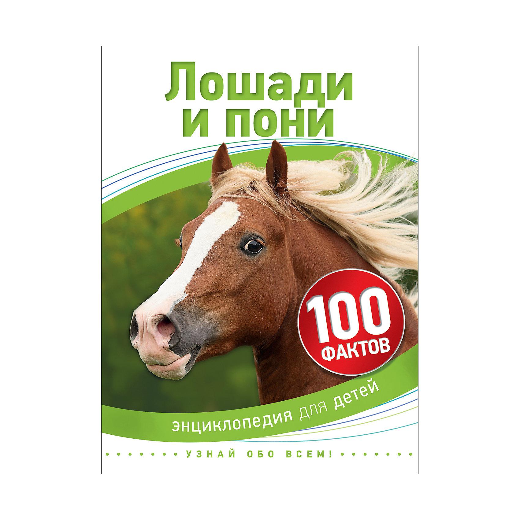 Лошади и пони (100 фактов)Росмэн<br>Характеристики товара:<br><br>- цвет: разноцветный;<br>- материал: бумага;<br>- страниц: 48;<br>- формат: 17 х 21 см;<br>- обложка: твердая;<br>- цветные иллюстрации.<br><br>Эта интересная книга с иллюстрациями станет отличным подарком для ребенка. Она содержит в себе ответы на вопросы, которые интересуют малышей. Всё представлено в очень простой форме! Талантливый иллюстратор дополнил книгу качественными рисунками, которые помогают ребенку понять суть многих вещей в нашем мире. Удивительные и интересные факты помогут привить любовь к учебе!<br>Чтение - отличный способ активизации мышления, оно помогает ребенку развивать зрительную память, концентрацию внимания и воображение. Издание произведено из качественных материалов, которые безопасны даже для самых маленьких.<br><br>Книгу Лошади и пони (100 фактов) от компании Росмэн можно купить в нашем интернет-магазине.<br><br>Ширина мм: 220<br>Глубина мм: 165<br>Высота мм: 8<br>Вес г: 194<br>Возраст от месяцев: 60<br>Возраст до месяцев: 84<br>Пол: Унисекс<br>Возраст: Детский<br>SKU: 5109948