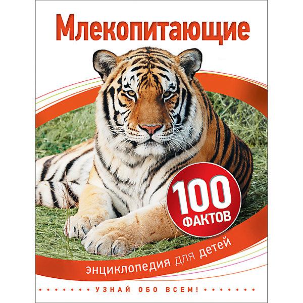 Млекопитающие (100 фактов)Энциклопедии<br>Характеристики товара:<br><br>- цвет: разноцветный;<br>- материал: бумага;<br>- страниц: 48;<br>- формат: 17 х 21 см;<br>- обложка: твердая;<br>- цветные иллюстрации.<br><br>Эта интересная книга с иллюстрациями станет отличным подарком для ребенка. Она содержит в себе ответы на вопросы, которые интересуют малышей. Всё представлено в очень простой форме! Талантливый иллюстратор дополнил книгу качественными рисунками, которые помогают ребенку понять суть многих вещей в нашем мире. Удивительные и интересные факты помогут привить любовь к учебе!<br>Чтение - отличный способ активизации мышления, оно помогает ребенку развивать зрительную память, концентрацию внимания и воображение. Издание произведено из качественных материалов, которые безопасны даже для самых маленьких.<br><br>Книгу Млекопитающие (100 фактов) от компании Росмэн можно купить в нашем интернет-магазине.<br>Ширина мм: 220; Глубина мм: 165; Высота мм: 8; Вес г: 194; Возраст от месяцев: 60; Возраст до месяцев: 84; Пол: Унисекс; Возраст: Детский; SKU: 5109950;