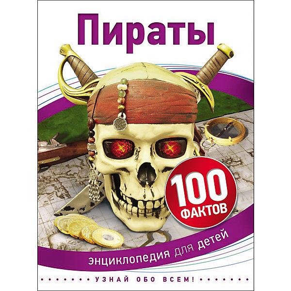 Купить Пираты (100 фактов), Росмэн, Россия, Унисекс