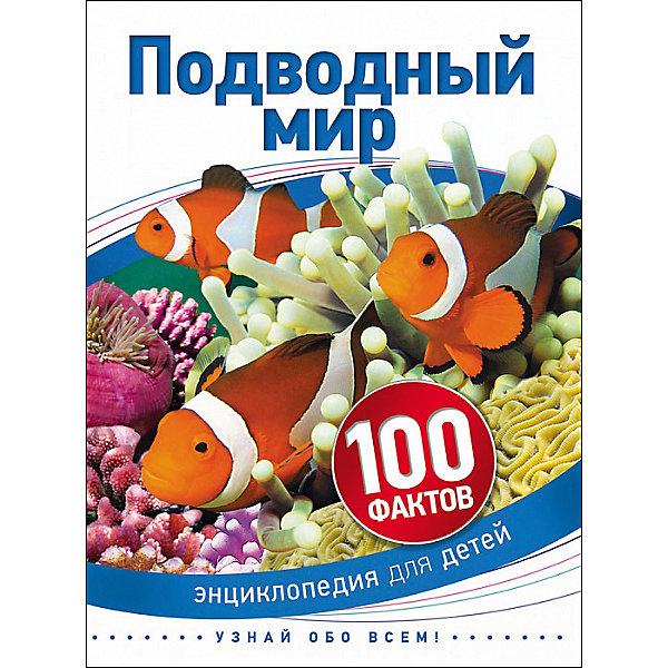 Подводный мир (100 фактов)Энциклопедии<br>Характеристики товара:<br><br>- цвет: разноцветный;<br>- материал: бумага;<br>- страниц: 48;<br>- формат: 17 х 21 см;<br>- обложка: твердая;<br>- цветные иллюстрации.<br><br>Эта интересная книга с иллюстрациями станет отличным подарком для ребенка. Она содержит в себе ответы на вопросы, которые интересуют малышей. Всё представлено в очень простой форме! Талантливый иллюстратор дополнил книгу качественными рисунками, которые помогают ребенку понять суть многих вещей в нашем мире. Удивительные и интересные факты помогут привить любовь к учебе!<br>Чтение - отличный способ активизации мышления, оно помогает ребенку развивать зрительную память, концентрацию внимания и воображение. Издание произведено из качественных материалов, которые безопасны даже для самых маленьких.<br><br>Книгу Подводный мир (100 фактов) от компании Росмэн можно купить в нашем интернет-магазине.<br><br>Ширина мм: 222<br>Глубина мм: 168<br>Высота мм: 7<br>Вес г: 202<br>Возраст от месяцев: 60<br>Возраст до месяцев: 84<br>Пол: Унисекс<br>Возраст: Детский<br>SKU: 5109953