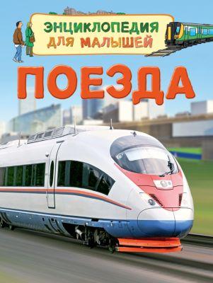 Росмэн Поезда (Энциклопедия для малышей)