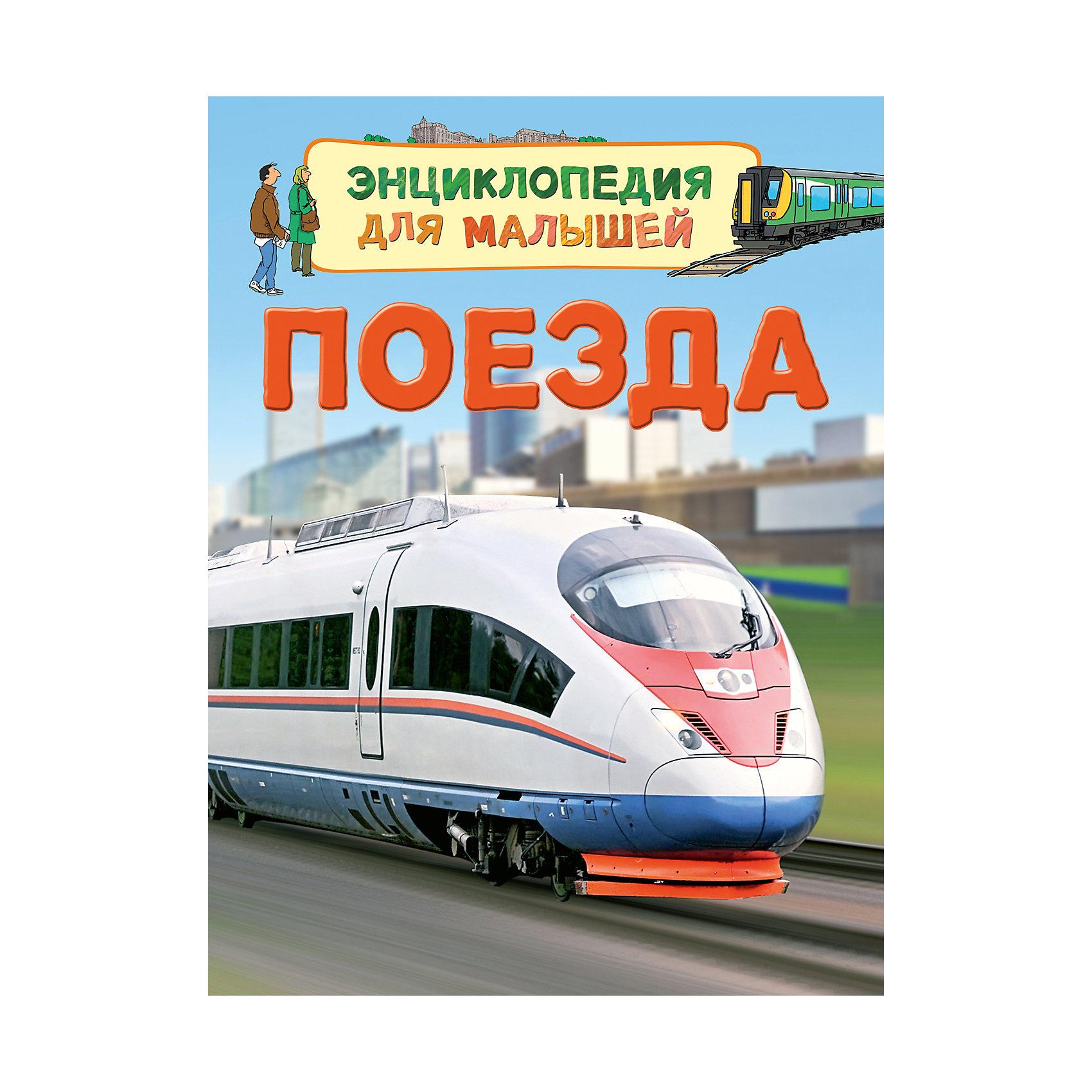 Поезда (Энциклопедия для малышей)Характеристики товара:<br><br>- цвет: разноцветный;<br>- материал: бумага;<br>- страниц: 32;<br>- формат: 22 х 17 см;<br>- обложка: твердая;<br>- цветные иллюстрации.<br><br>Эта интересная книга с иллюстрациями станет отличным подарком для ребенка. Она содержит в себе ответы на вопросы, которые интересуют малышей. Всё представлено в очень простой форме! Талантливый иллюстратор дополнил книгу качественными рисунками, которые помогают ребенку понять суть многих вещей в нашем мире. Удивительные и интересные факты помогут привить любовь к учебе!<br>Чтение - отличный способ активизации мышления, оно помогает ребенку развивать зрительную память, концентрацию внимания и воображение. Издание произведено из качественных материалов, которые безопасны даже для самых маленьких.<br><br>Книгу Поезда (Энциклопедия для малышей) от компании Росмэн можно купить в нашем интернет-магазине.<br><br>Ширина мм: 220<br>Глубина мм: 167<br>Высота мм: 7<br>Вес г: 190<br>Возраст от месяцев: 36<br>Возраст до месяцев: 72<br>Пол: Унисекс<br>Возраст: Детский<br>SKU: 5109960