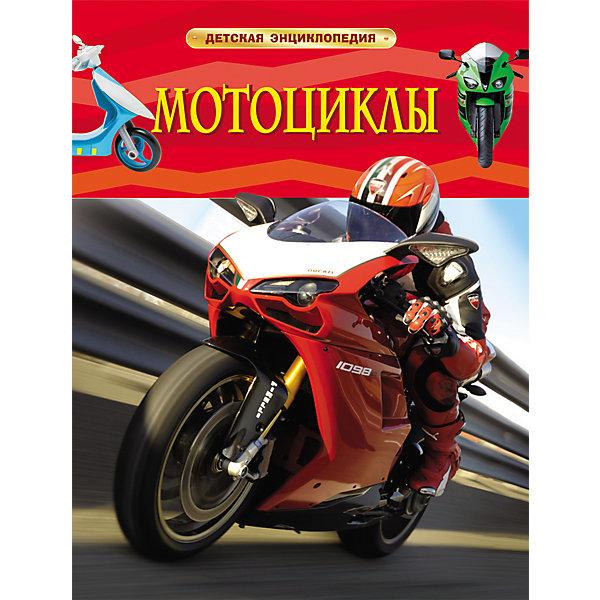 Мотоциклы, Детская энциклопедияЭнциклопедии<br>Характеристики товара:<br><br>- цвет: разноцветный;<br>- материал: бумага;<br>- страниц: 48;<br>- формат: 20 x 26 см;<br>- обложка: твердая;<br>- цветные иллюстрации.<br><br>Эта интересная книга с иллюстрациями станет отличным подарком для ребенка. Она содержит в себе ответы на вопросы, которые интересуют малышей. Всё представлено в очень простой форме! Талантливый иллюстратор дополнил книгу качественными рисунками, которые помогают ребенку понять суть многих вещей в нашем мире. Удивительные и интересные факты помогут привить любовь к учебе!<br>Чтение - отличный способ активизации мышления, оно помогает ребенку развивать зрительную память, концентрацию внимания и воображение. Издание произведено из качественных материалов, которые безопасны даже для самых маленьких.<br><br>Книгу Мотоциклы, Детская энциклопедия от компании Росмэн можно купить в нашем интернет-магазине.<br><br>Ширина мм: 265<br>Глубина мм: 205<br>Высота мм: 5<br>Вес г: 339<br>Возраст от месяцев: 60<br>Возраст до месяцев: 84<br>Пол: Унисекс<br>Возраст: Детский<br>SKU: 5109970