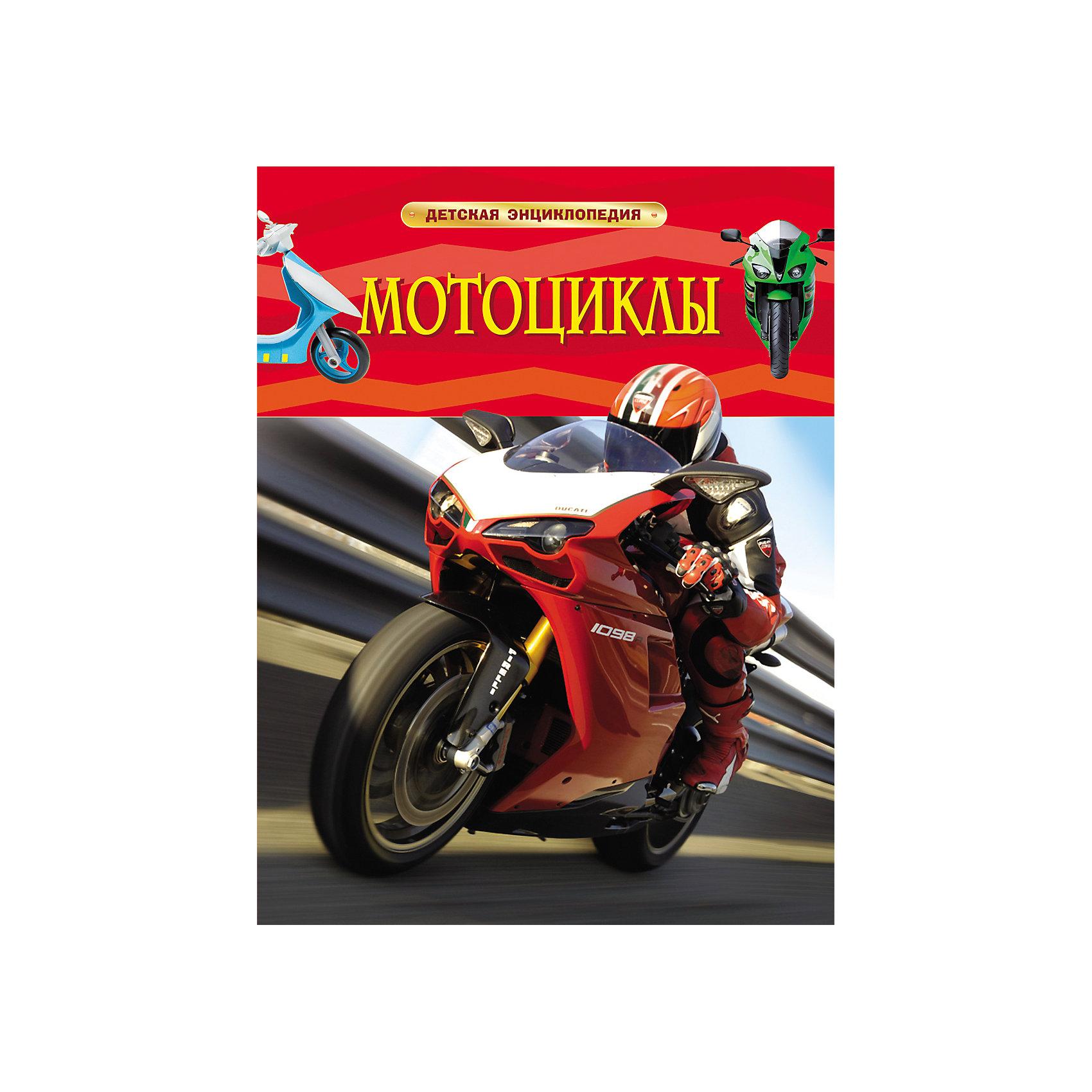 Мотоциклы, Детская энциклопедияЭнциклопедии техники<br>Характеристики товара:<br><br>- цвет: разноцветный;<br>- материал: бумага;<br>- страниц: 48;<br>- формат: 20 x 26 см;<br>- обложка: твердая;<br>- цветные иллюстрации.<br><br>Эта интересная книга с иллюстрациями станет отличным подарком для ребенка. Она содержит в себе ответы на вопросы, которые интересуют малышей. Всё представлено в очень простой форме! Талантливый иллюстратор дополнил книгу качественными рисунками, которые помогают ребенку понять суть многих вещей в нашем мире. Удивительные и интересные факты помогут привить любовь к учебе!<br>Чтение - отличный способ активизации мышления, оно помогает ребенку развивать зрительную память, концентрацию внимания и воображение. Издание произведено из качественных материалов, которые безопасны даже для самых маленьких.<br><br>Книгу Мотоциклы, Детская энциклопедия от компании Росмэн можно купить в нашем интернет-магазине.<br><br>Ширина мм: 265<br>Глубина мм: 205<br>Высота мм: 5<br>Вес г: 339<br>Возраст от месяцев: 60<br>Возраст до месяцев: 84<br>Пол: Унисекс<br>Возраст: Детский<br>SKU: 5109970