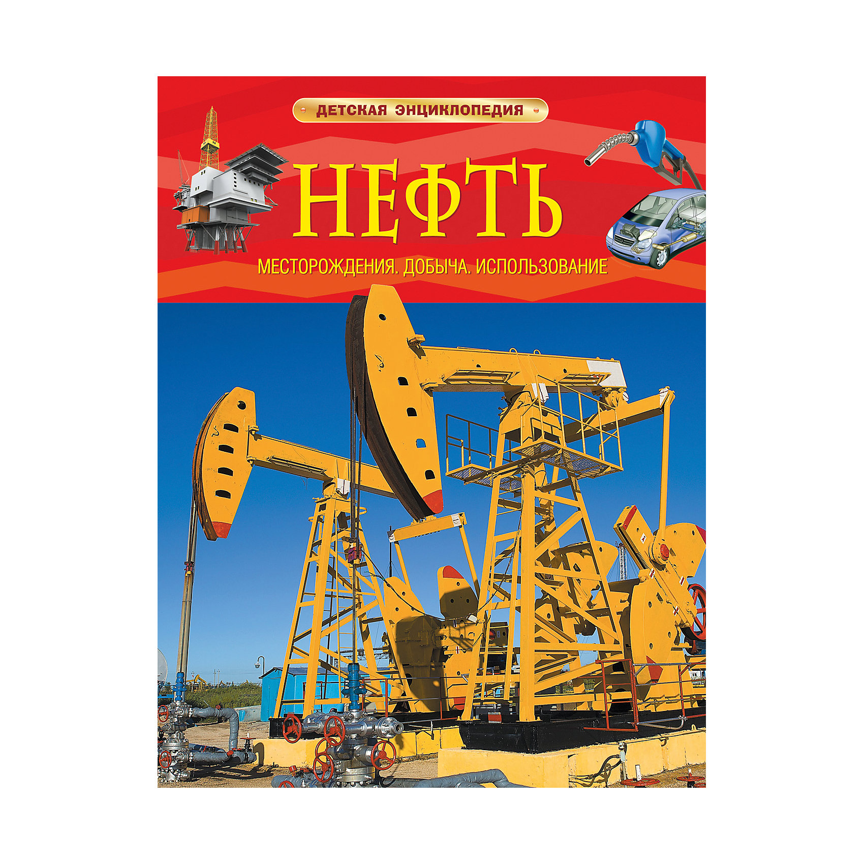 Нефть. Месторождения, добыча, использованиеЭнциклопедии всё обо всём<br>Характеристики товара:<br><br>- цвет: разноцветный;<br>- материал: бумага;<br>- страниц: 48;<br>- формат: 20 x 26 см;<br>- обложка: твердая;<br>- цветные иллюстрации.<br><br>Эта интересная книга с иллюстрациями станет отличным подарком для ребенка. Она содержит в себе ответы на вопросы, которые интересуют малышей. Всё представлено в очень простой форме! Талантливый иллюстратор дополнил книгу качественными рисунками, которые помогают ребенку понять суть многих вещей в нашем мире. Удивительные и интересные факты помогут привить любовь к учебе!<br>Чтение - отличный способ активизации мышления, оно помогает ребенку развивать зрительную память, концентрацию внимания и воображение. Издание произведено из качественных материалов, которые безопасны даже для самых маленьких.<br><br>Книгу Нефть. Месторождения, добыча, использование от компании Росмэн можно купить в нашем интернет-магазине.<br><br>Ширина мм: 265<br>Глубина мм: 200<br>Высота мм: 8<br>Вес г: 333<br>Возраст от месяцев: 60<br>Возраст до месяцев: 84<br>Пол: Унисекс<br>Возраст: Детский<br>SKU: 5109972