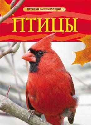 Росмэн Детская энциклопедия Птицы фото-1